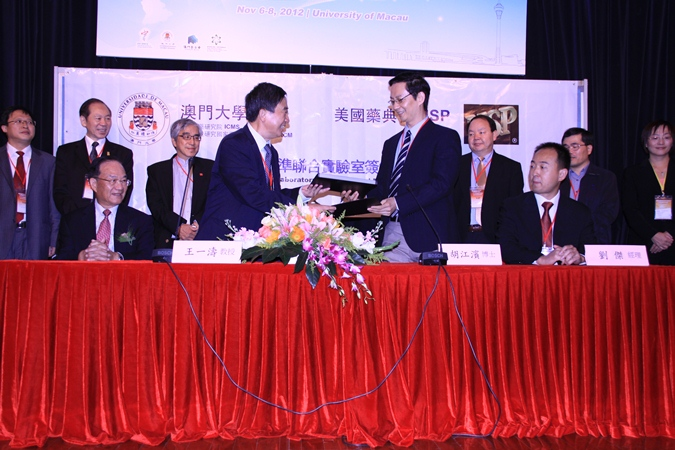 The University of Macau and the United States Pharmacopeial Convention sign an agreement