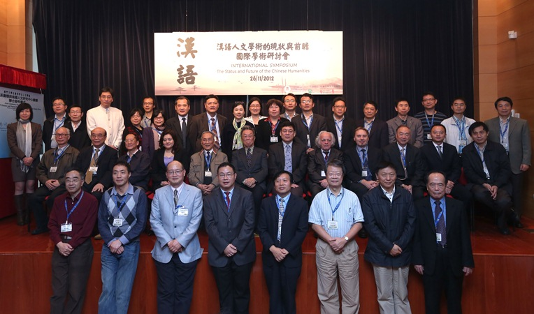 """Over fifty experts and scholars attend the International Symposium on """"the Status and Future of the Chinese Humanities"""""""