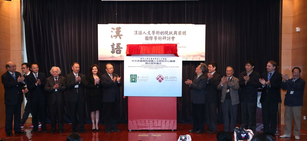UM's Department of Chinese and the Research Centre for Humanities in South China launch their logos