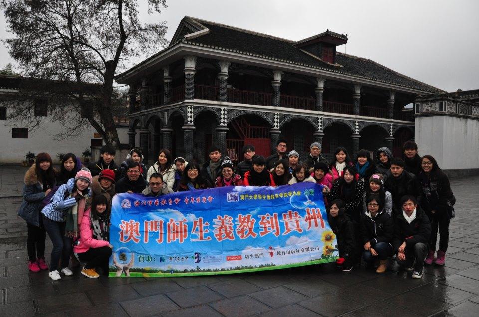 The volunteer teaching group