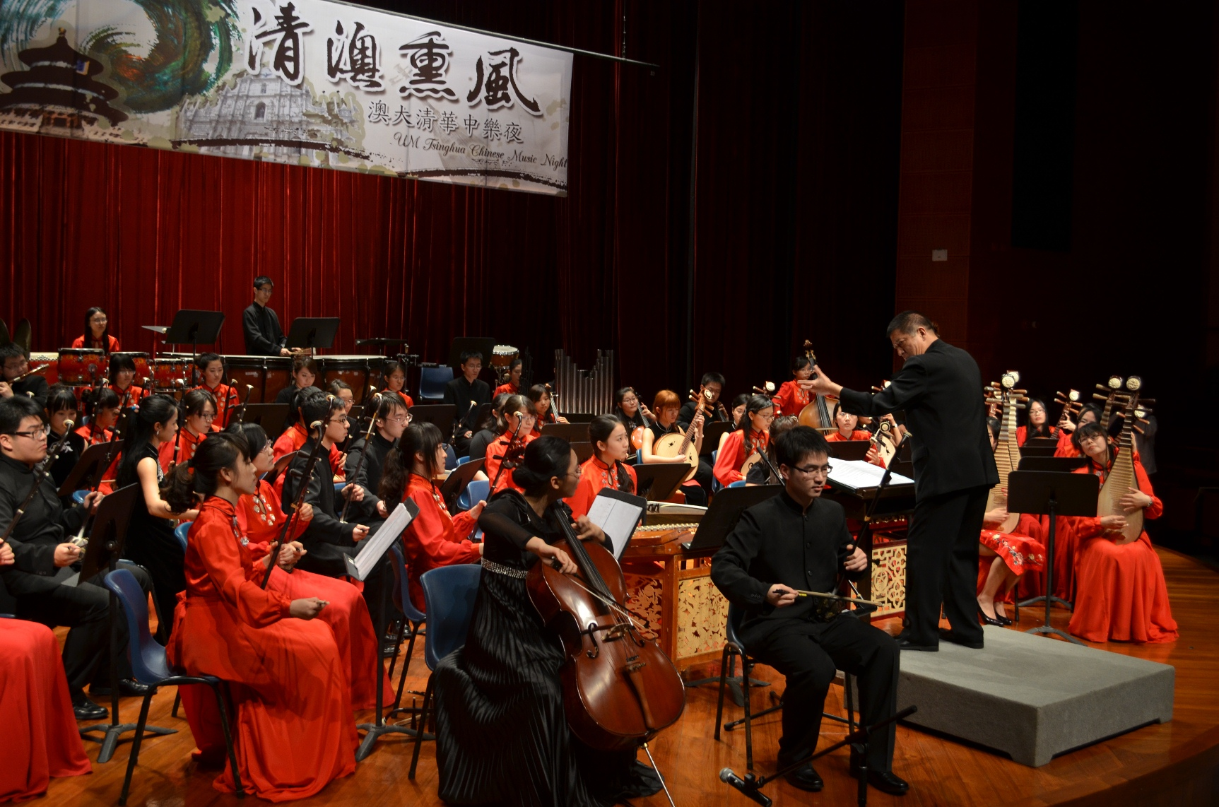 The Chinese music concert