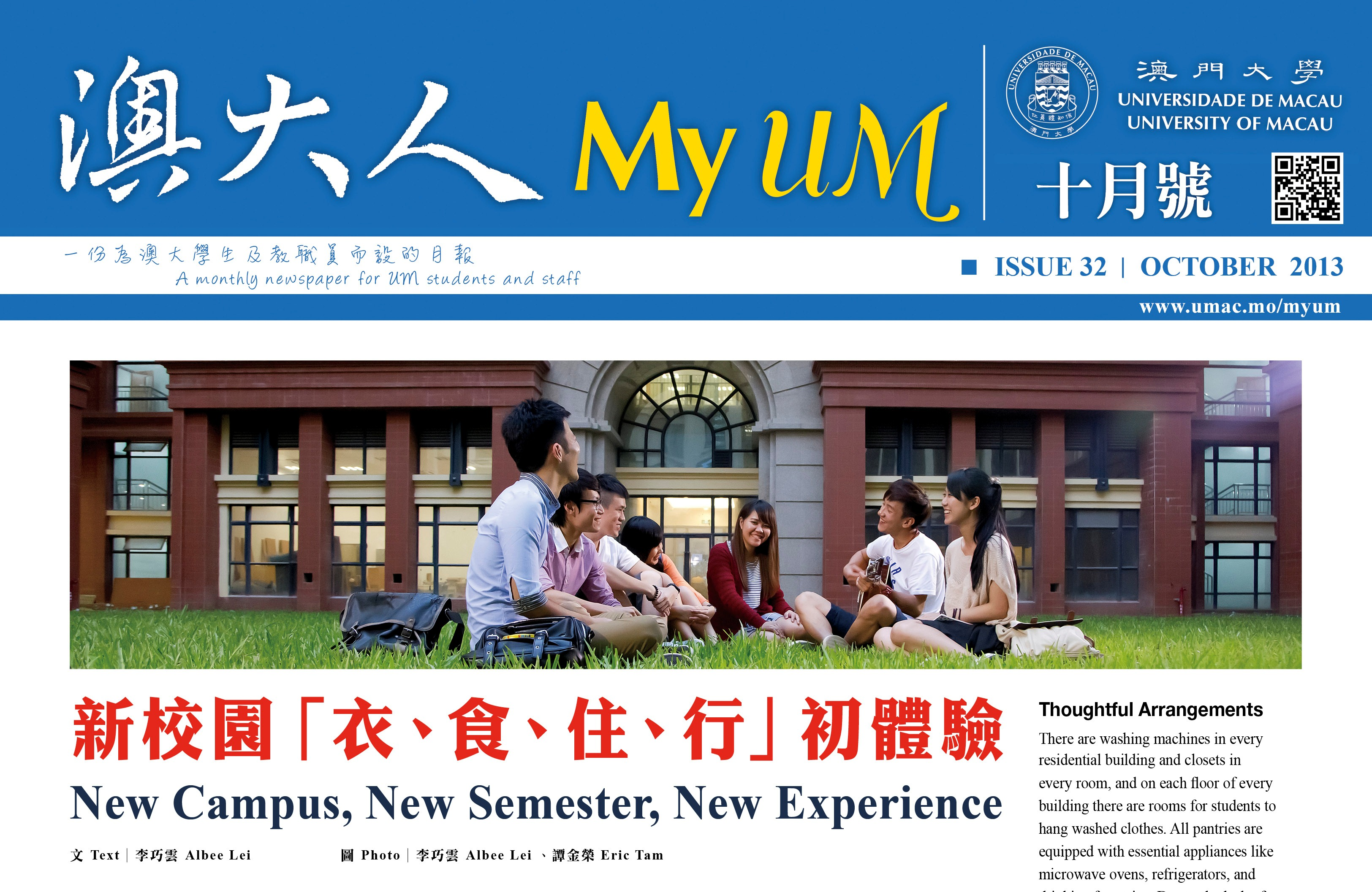 The 32nd issue of My UM