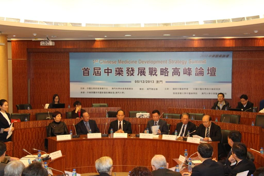 The first Chinese Medicine Development Strategy Summit opens at UM