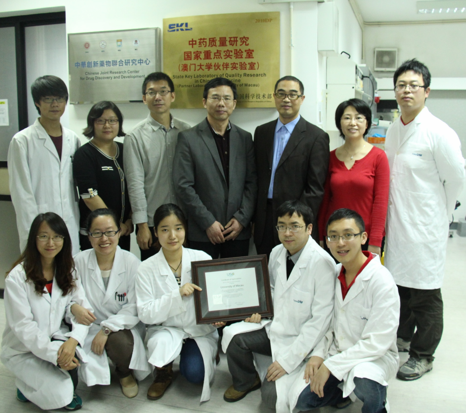 The research team from the QRCM Lab headed by Prof. Li Shaoping (back row, 4th from left)