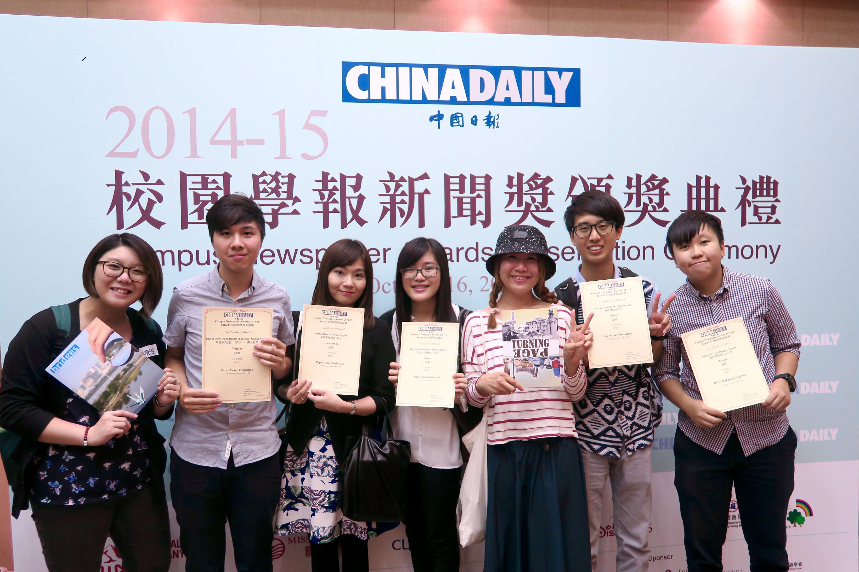 Department of Communication students win 5 prizes at China Daily Campus Newspaper Award 2015