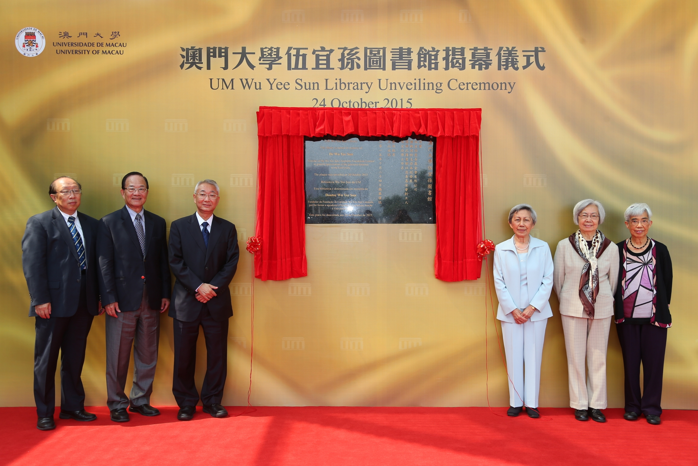 UM unveils a plaque to acknowledge a donation from the Wu Yee Sun Charitable Foundation Ltd to the UMDF
