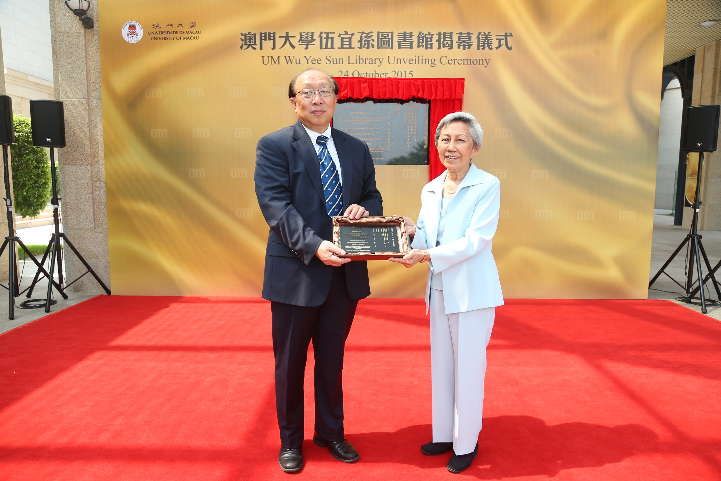 UM Rector Wei Zhao presents a souvenir to Wu Yee Sun Charitable Foundation Ltd Director Wong Ng Po Ching