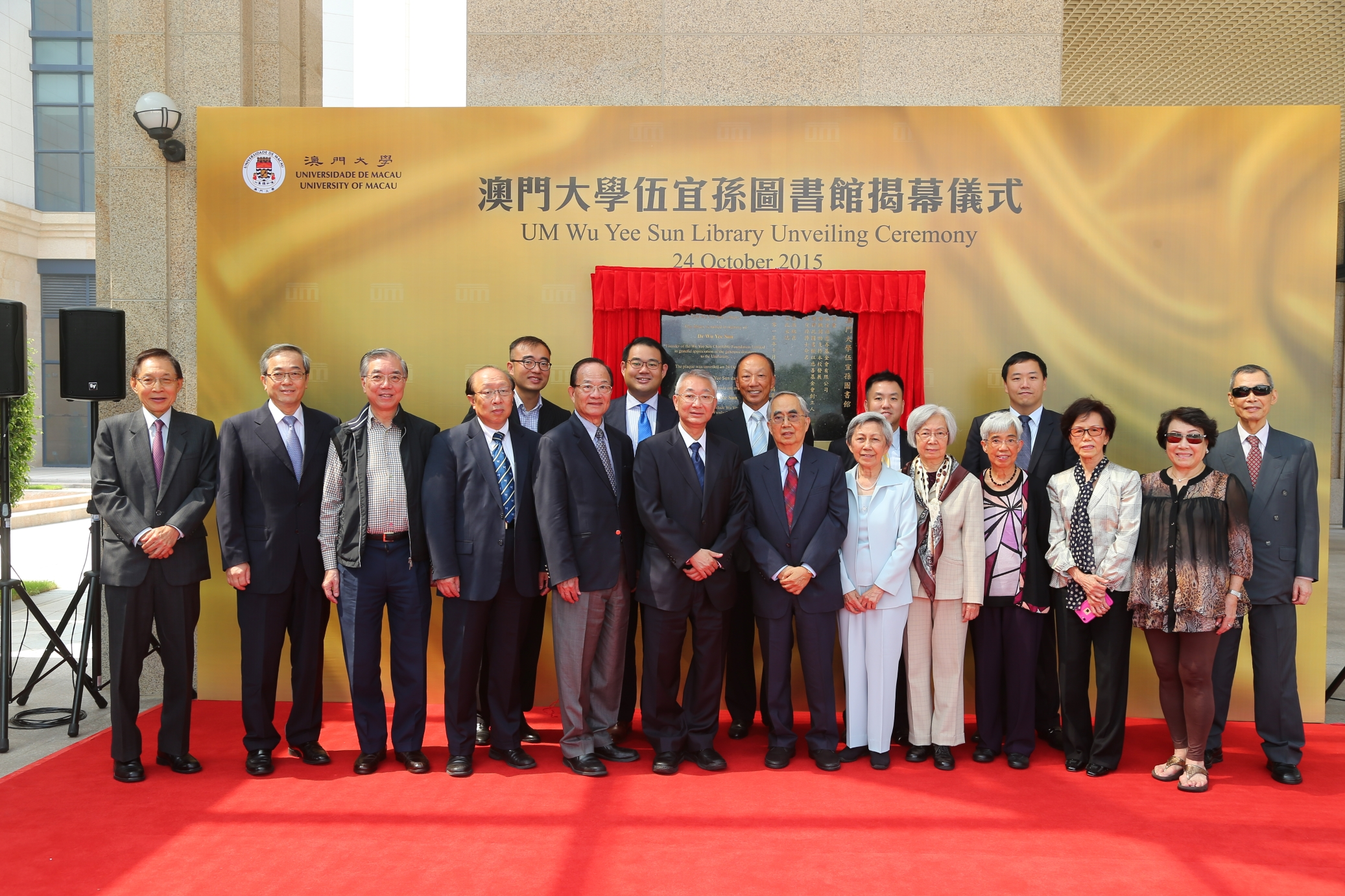 Members of the Wu family attend the plaque unveiling ceremony