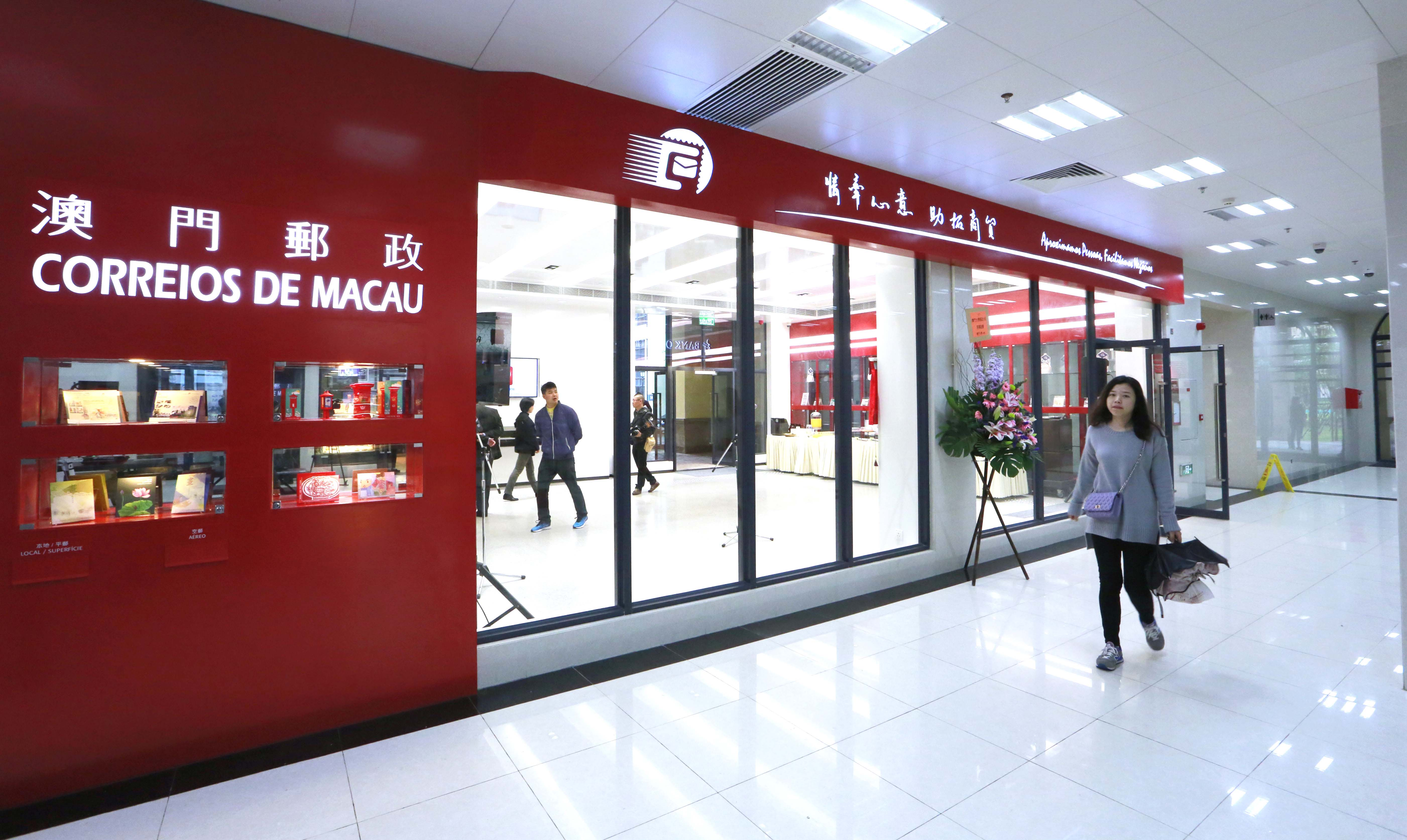The Macao Post's UM branch is located on the ground floor of the University Mall