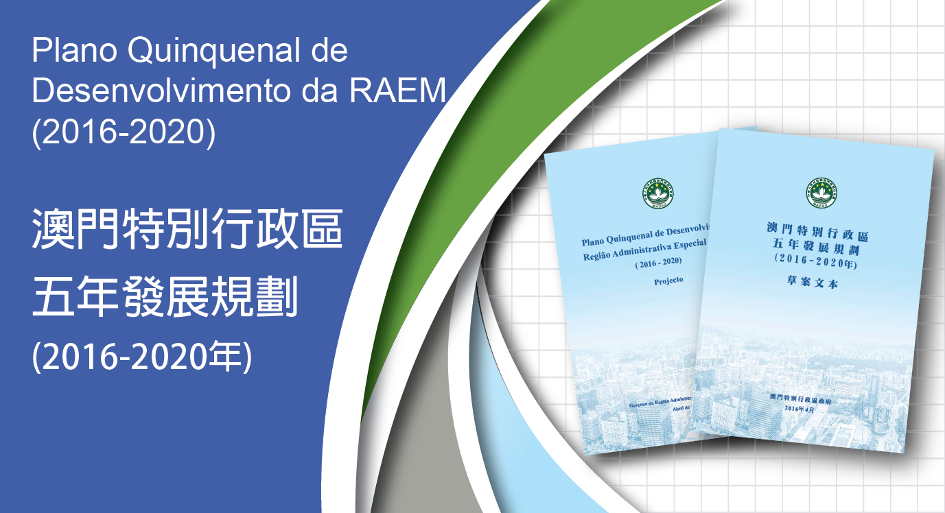 Macao SAR Government's Five-Year Plan (2016-2020)