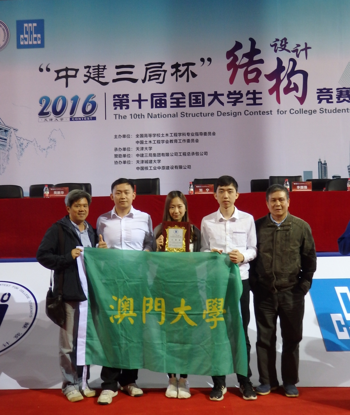 UM students receive the second prize at the Tenth National Structure Design Contest for College Students