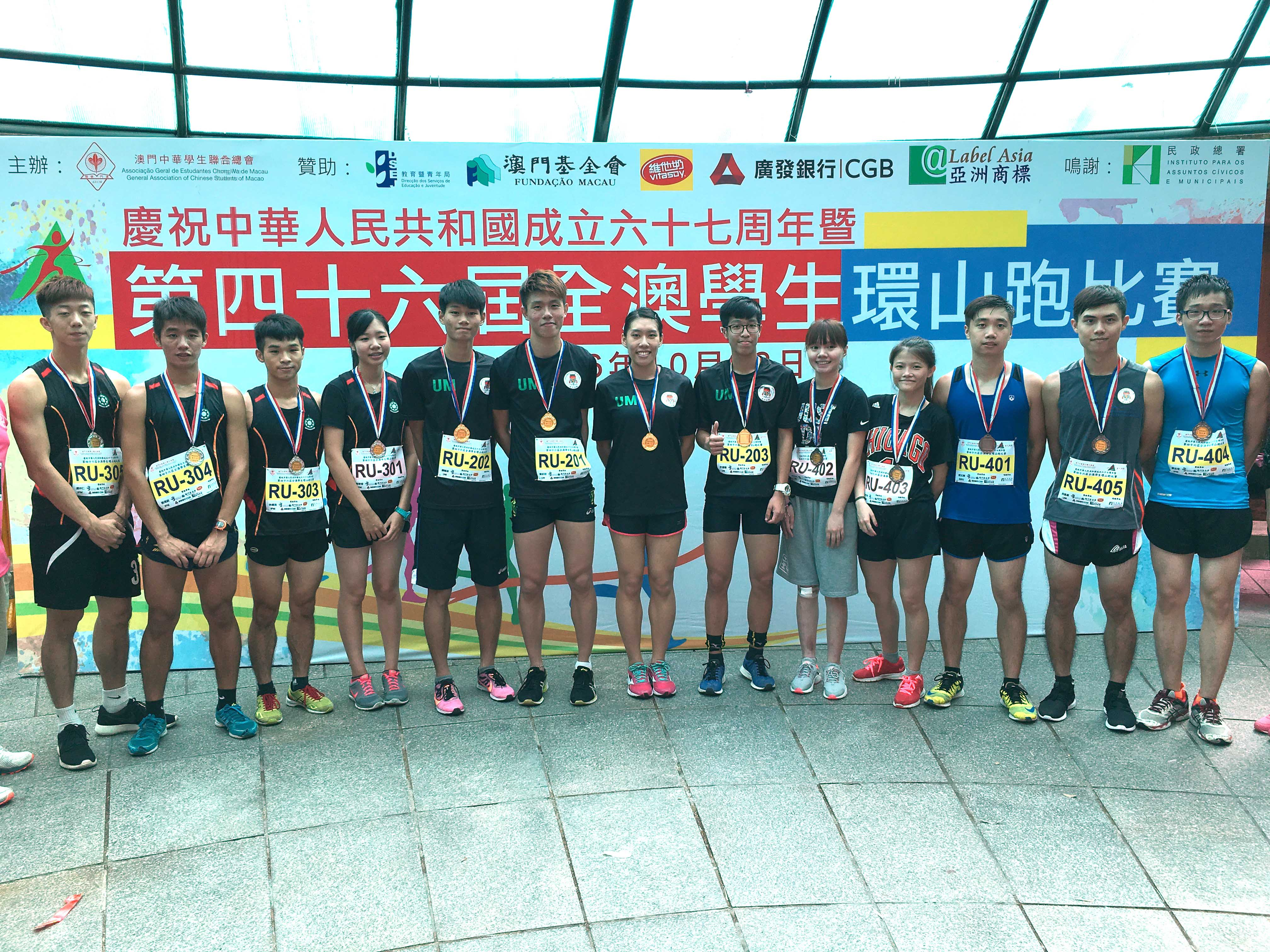 UM students receive a gold medal in mixed relay in university category