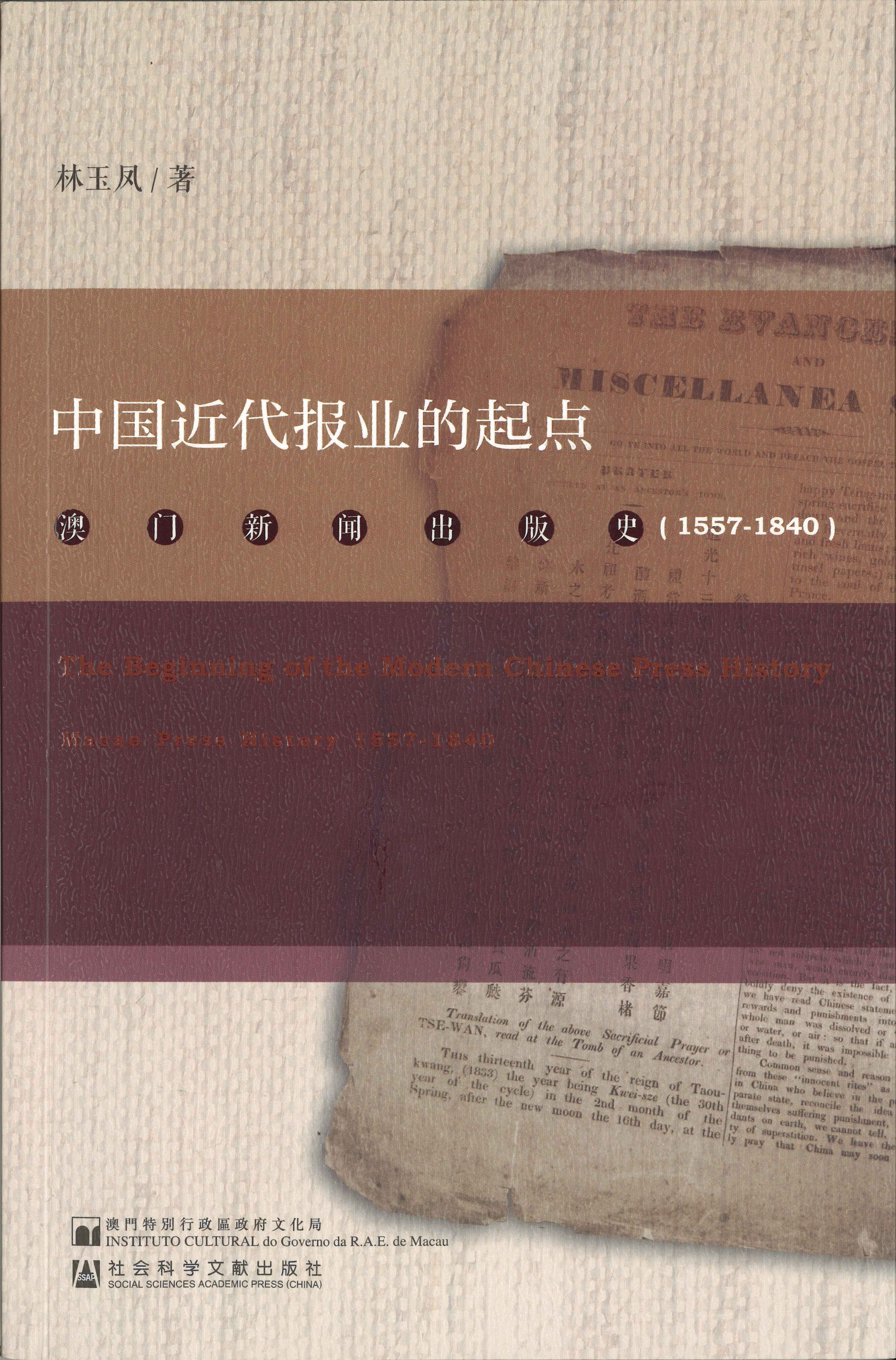 The Beginning of Modern Chinese Press History: Macao Press History 1557-1840