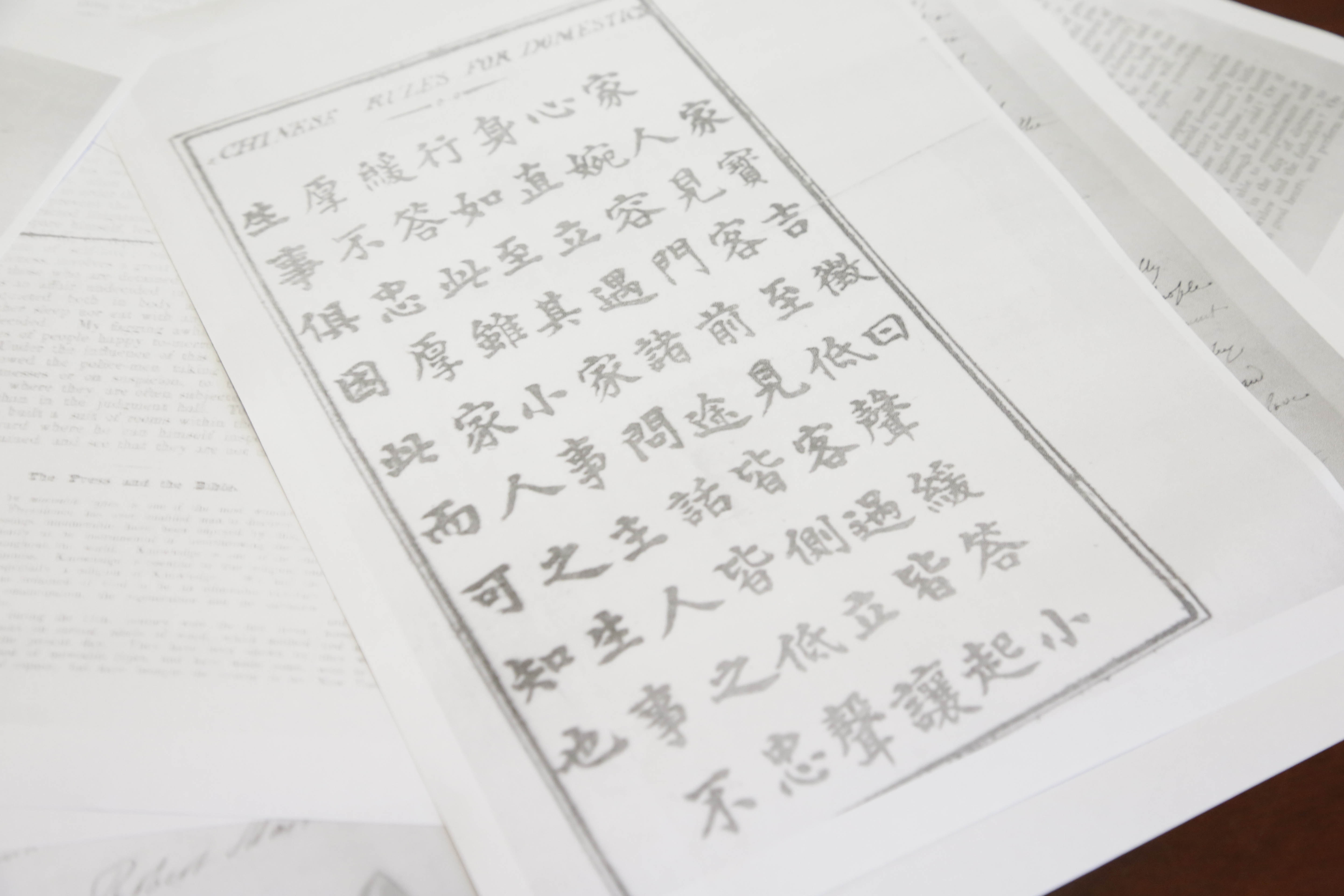 An article that teaches foreigners how to train Chinese domestic servants, which was published in 1831 in A Miscellaneous Paper