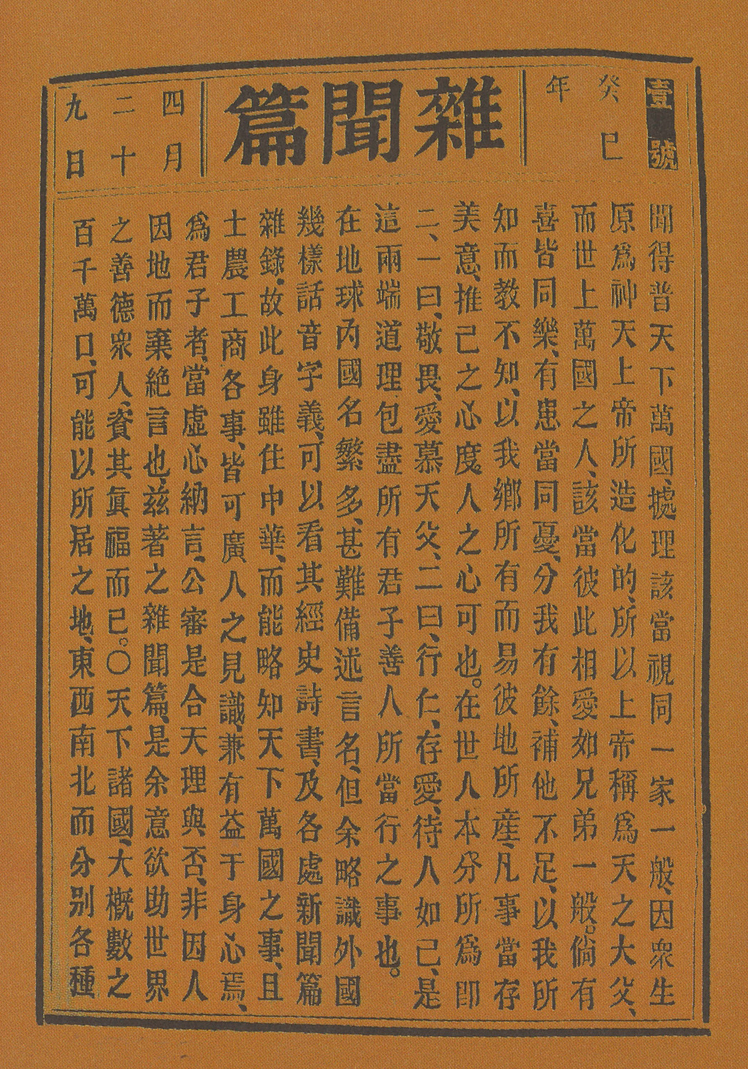 The maiden issue of A Miscellaneous Paper, the first Chinese newspaper ever published in Macao, and also the first modern Chinese paper published in China.