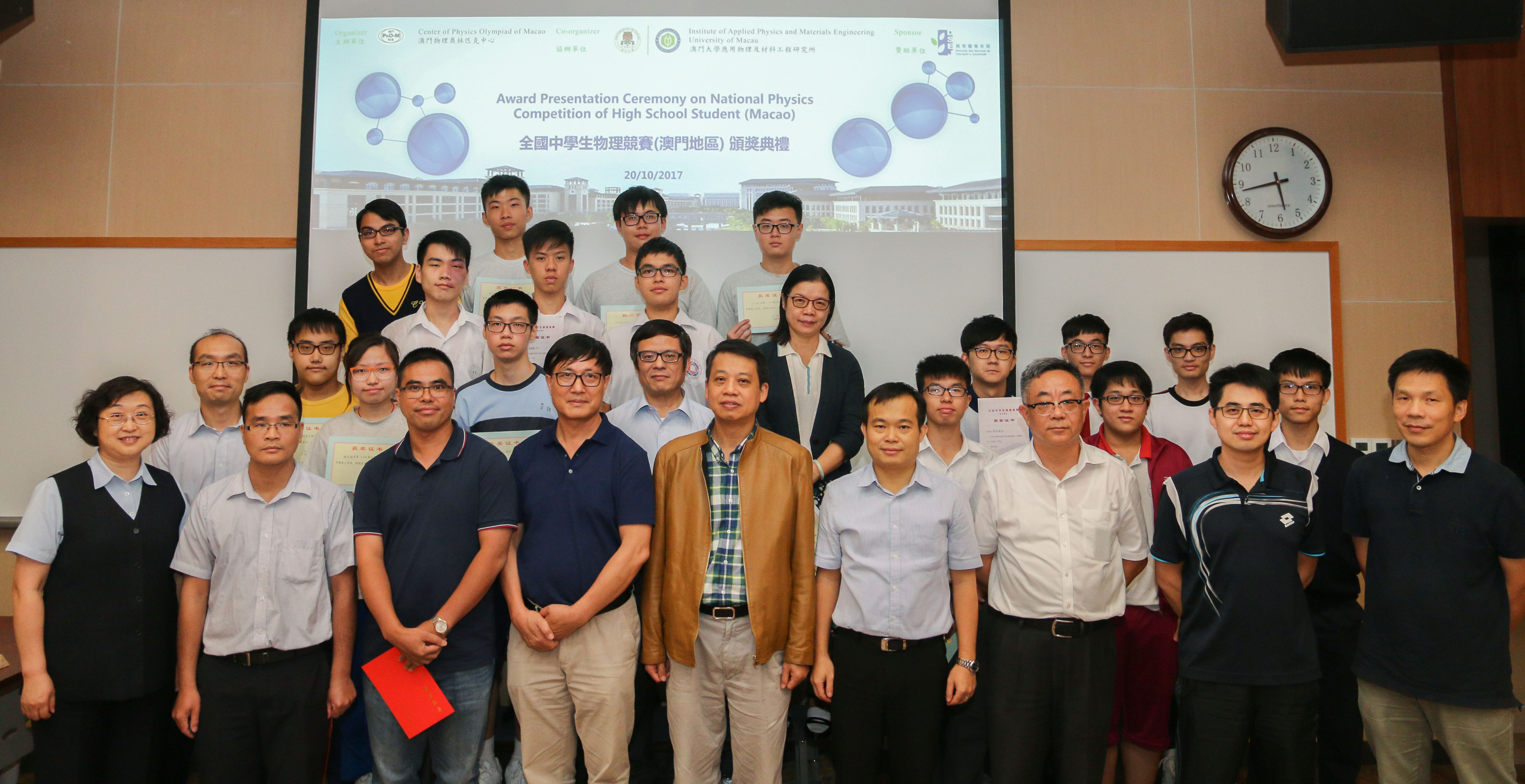 The award ceremony for winners of the 34th Chinese Physics Olympiad (Macao Region) held at UM