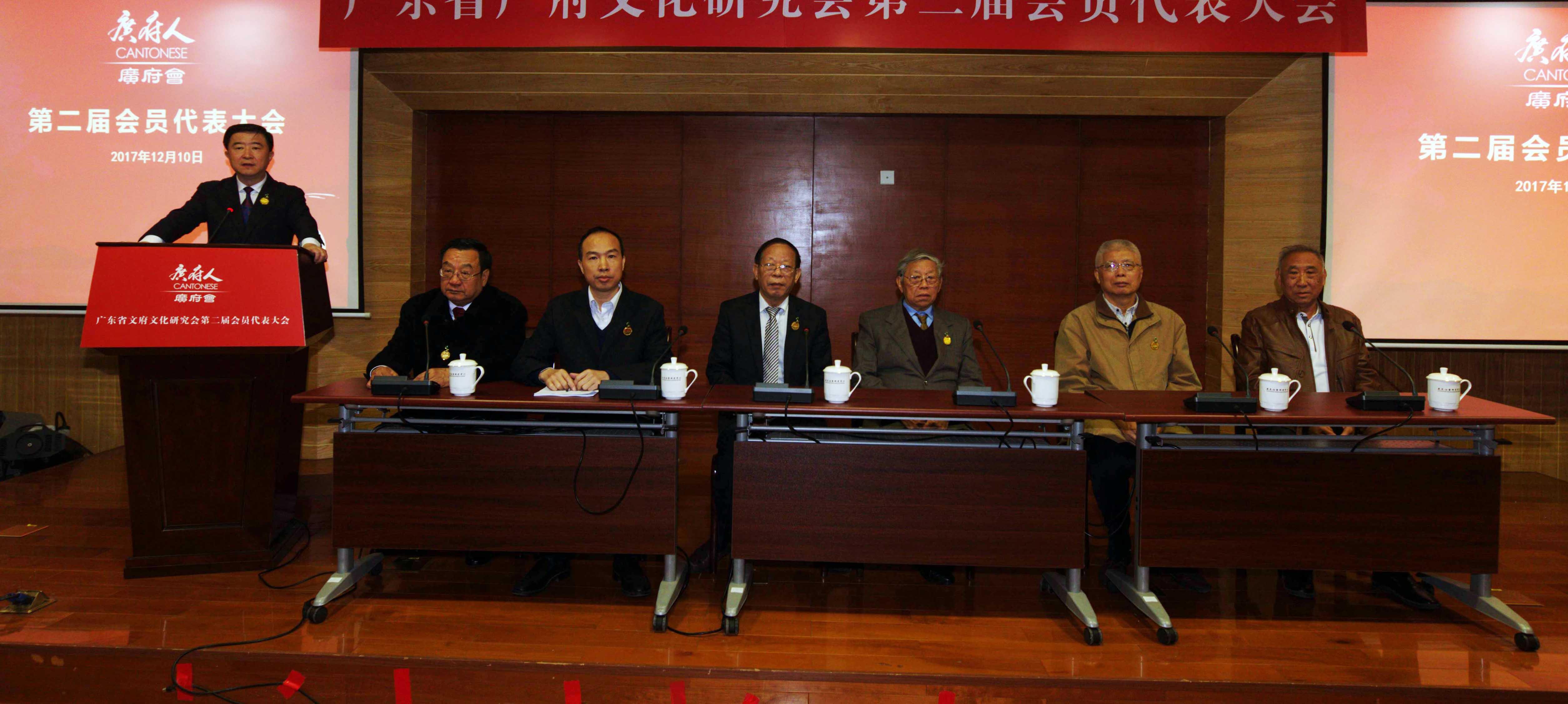 李憑獲選廣府文化研究會副會長