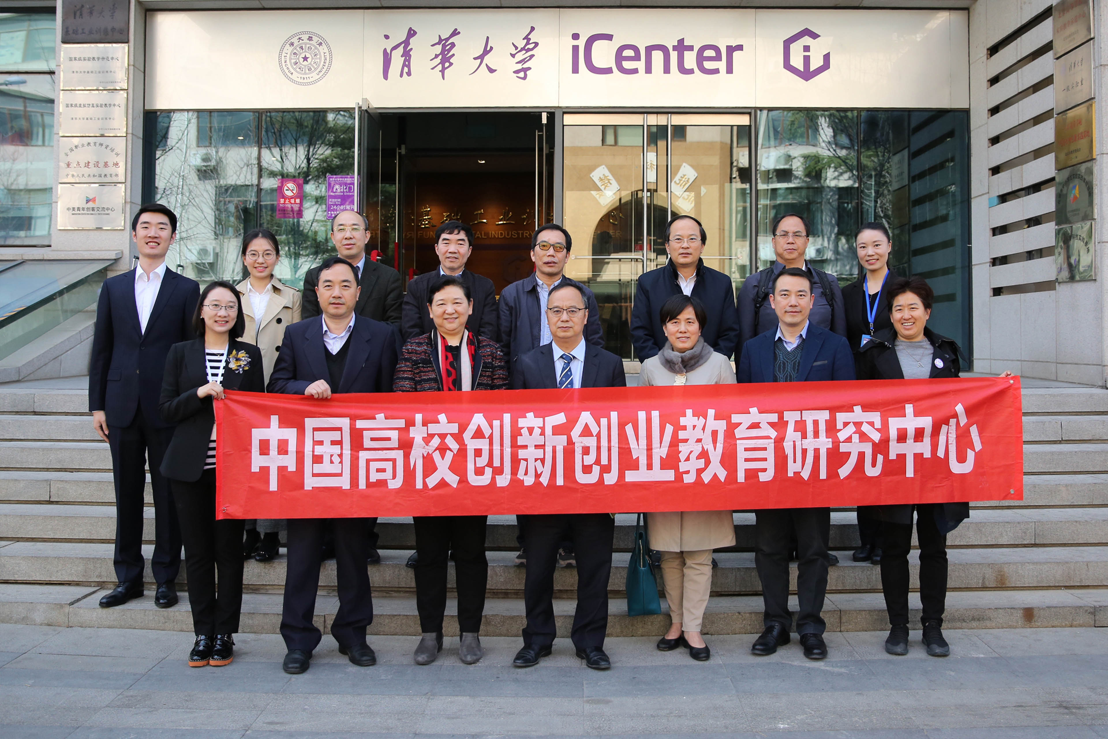 Members of the Academic Committee of the Innovation and Entrepreneurship Education Alliance of China