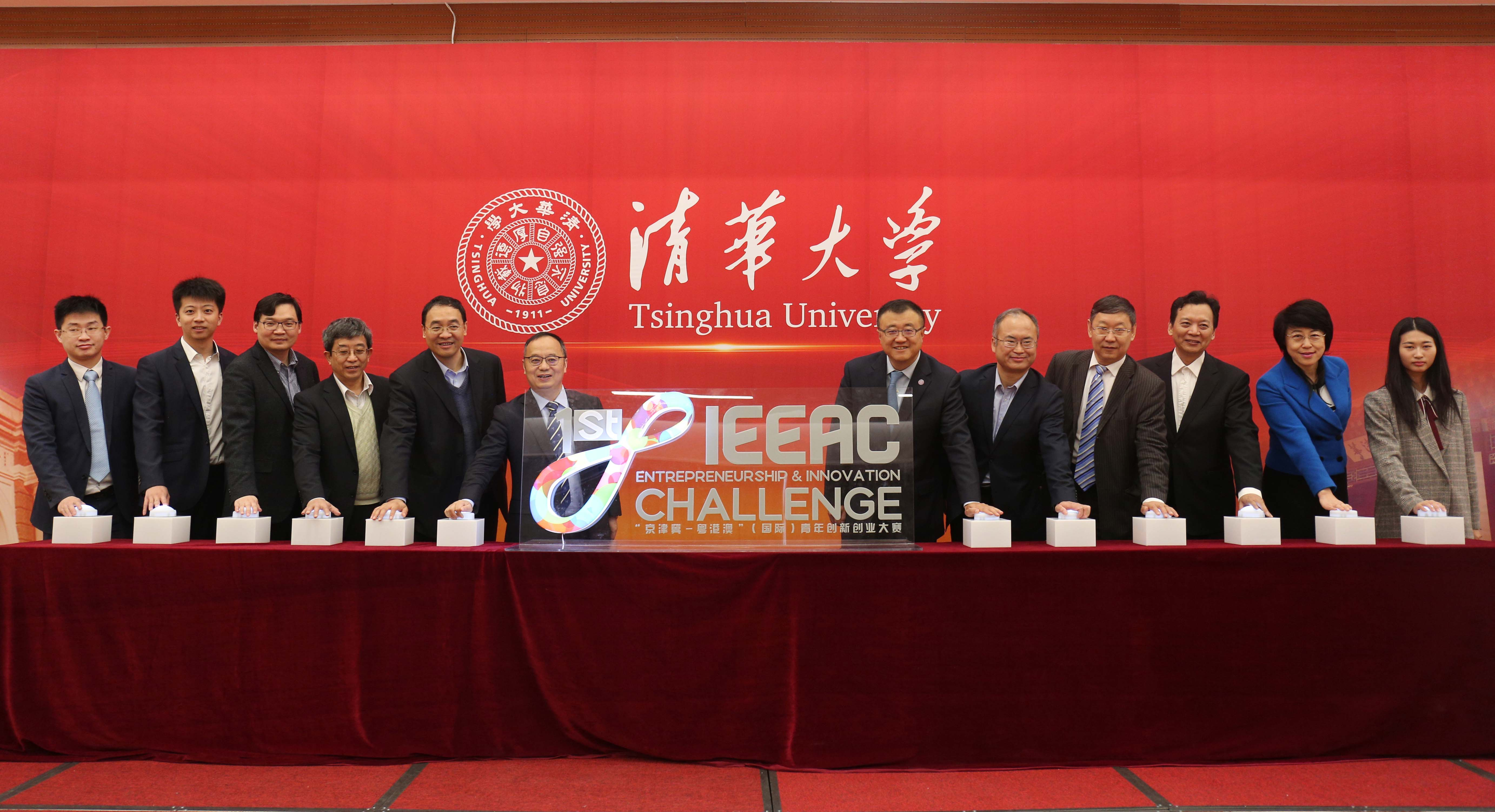 The launch ceremony for an innovation and entrepreneurship competition for young adults from different parts of China