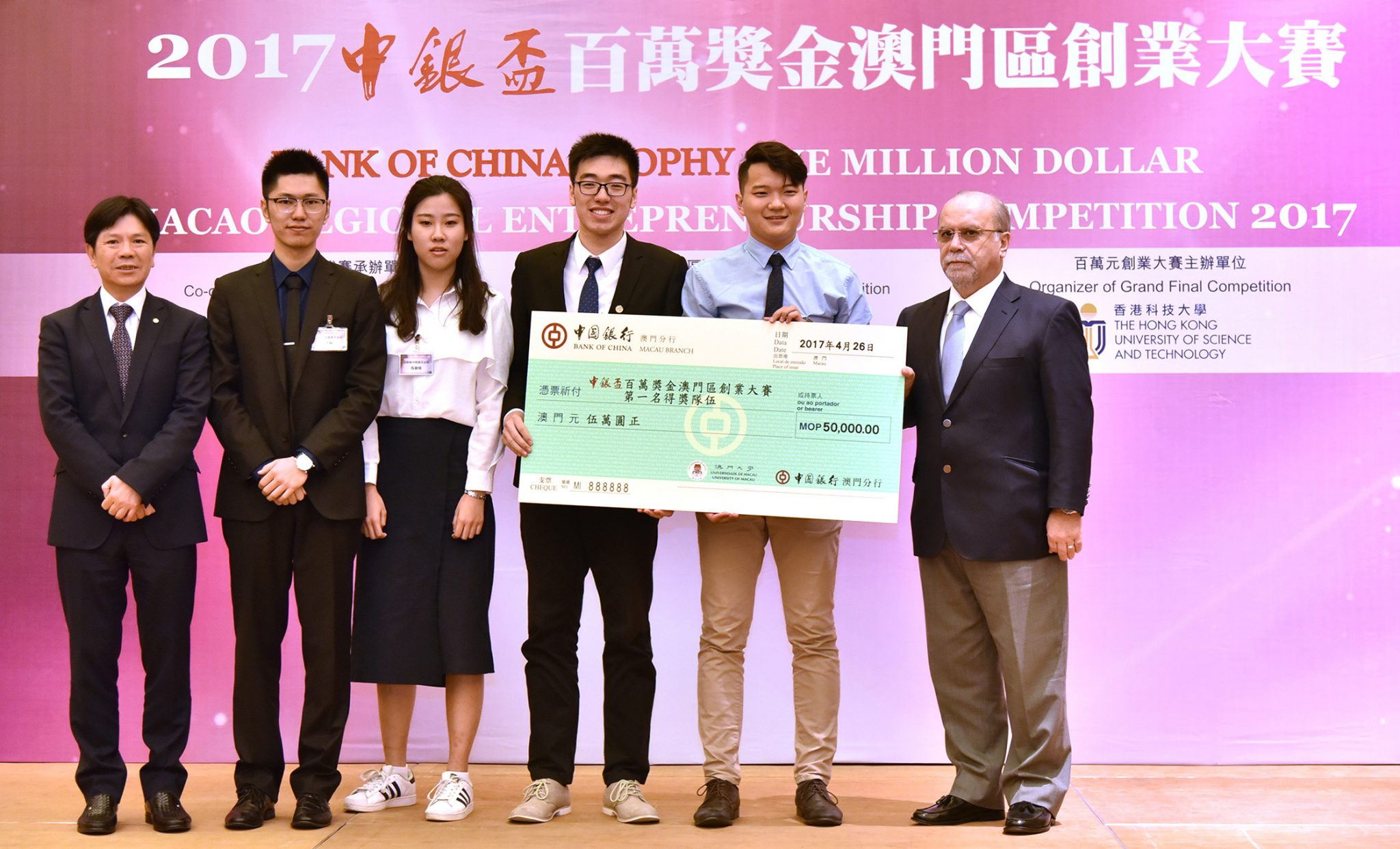 A student team wins the championship at the Bank of China Trophy One Million Dollar Macao Regional Entrepreneurship Competition, with their product 'Golden Wound Dressing'