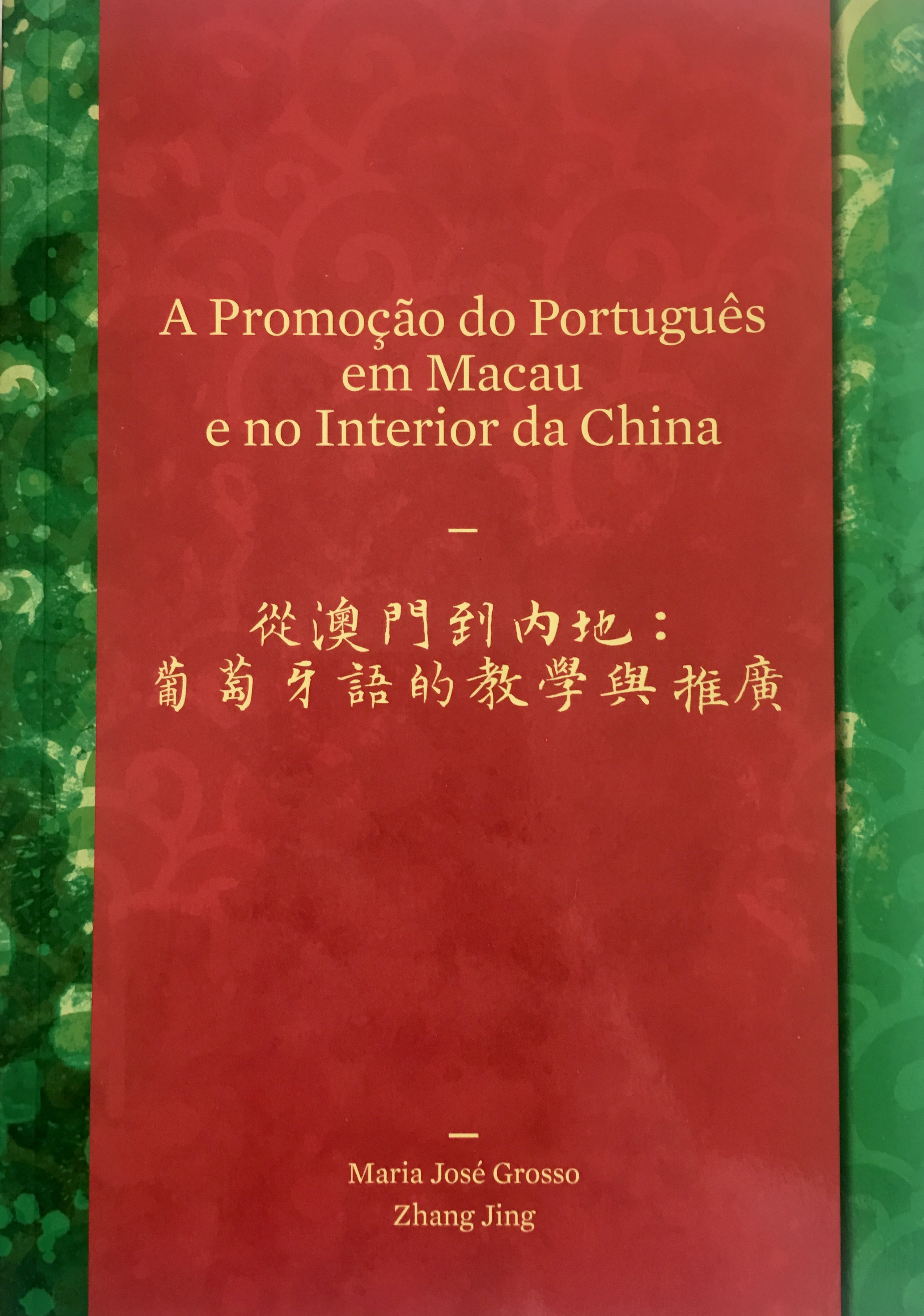 O livro A Promoção do Português em Macau e no Interior da China