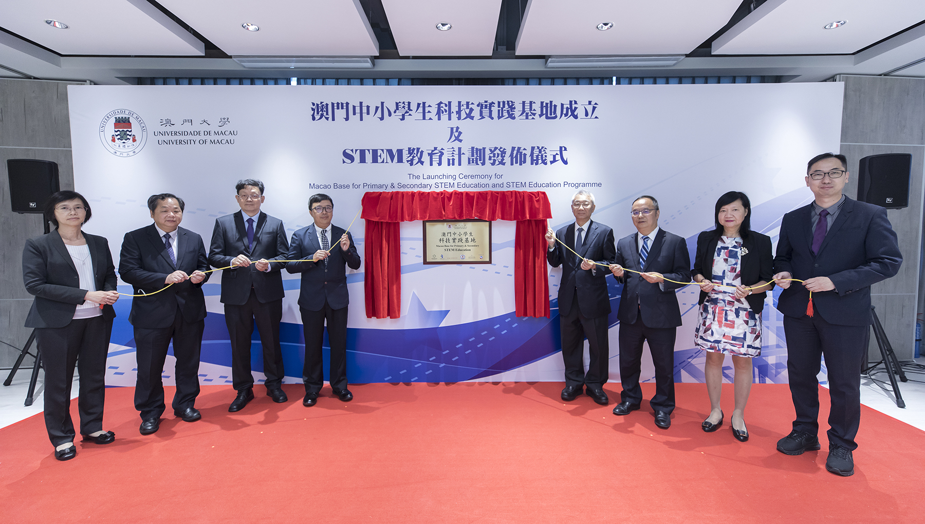 The inauguration ceremony for the Macao Base for Primary & Secondary STEM Education