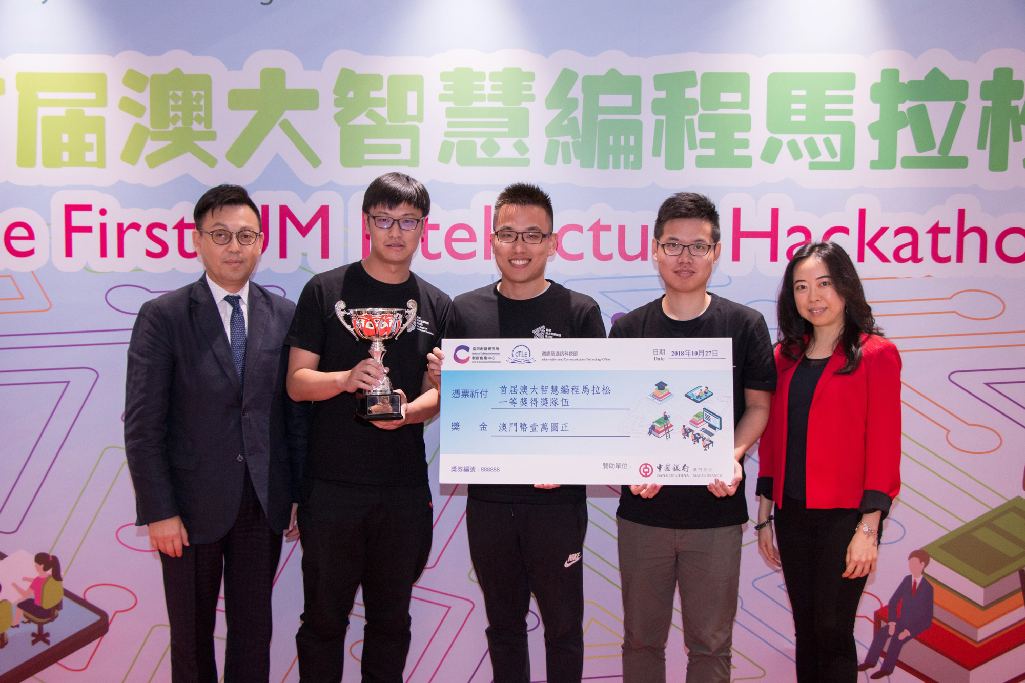 Team 'DDG' wins a first prize