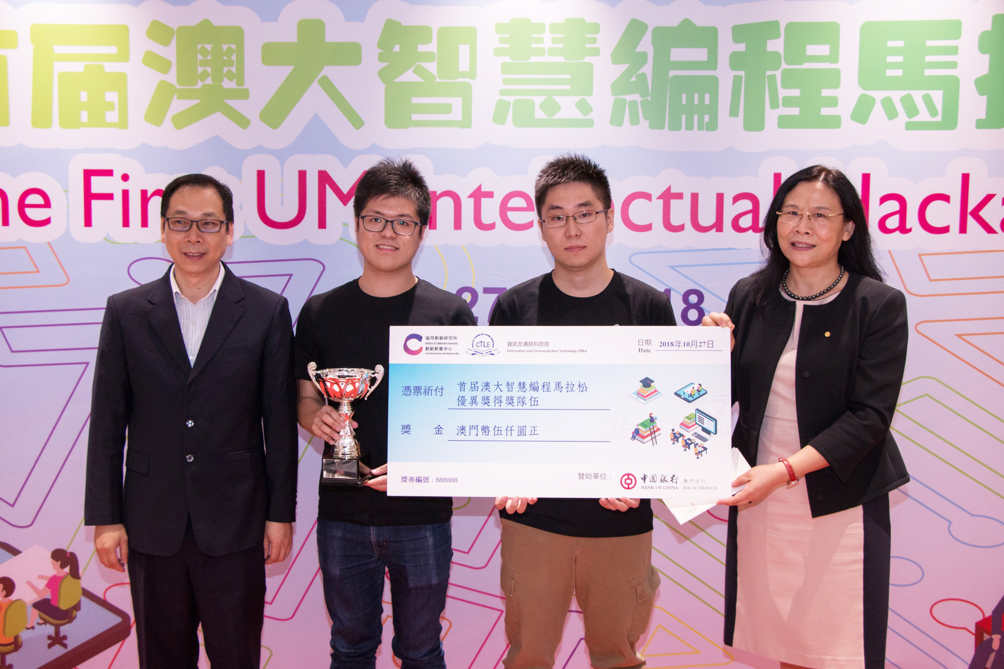 Team 'uniTeam' wins an Outstanding Prize