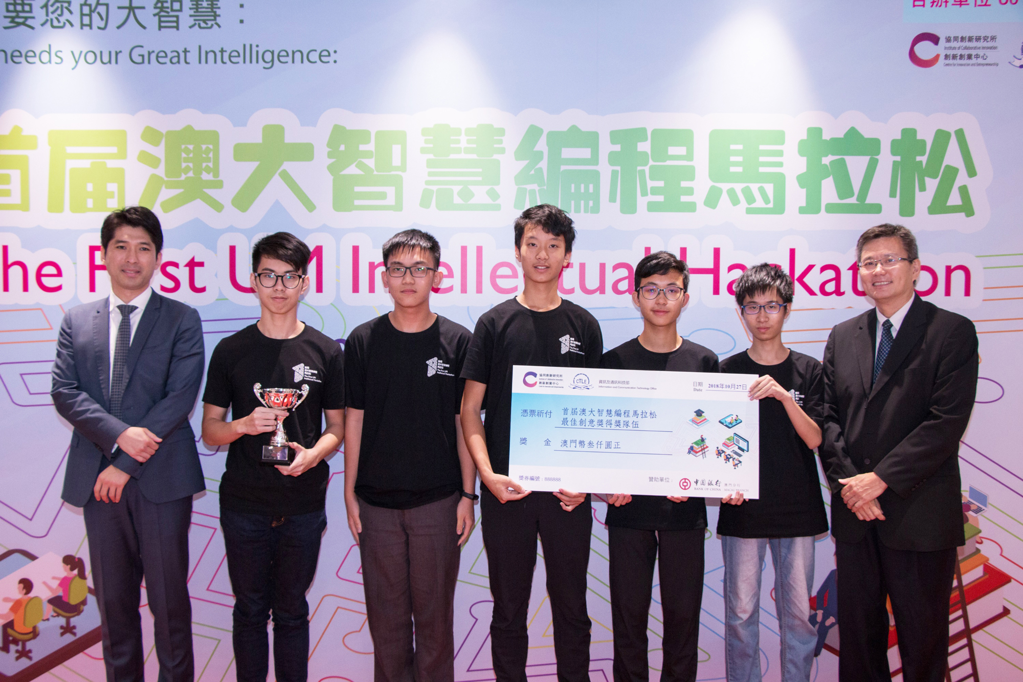 Team 'Pui Ching Normal Students' wins an Innovative Prize
