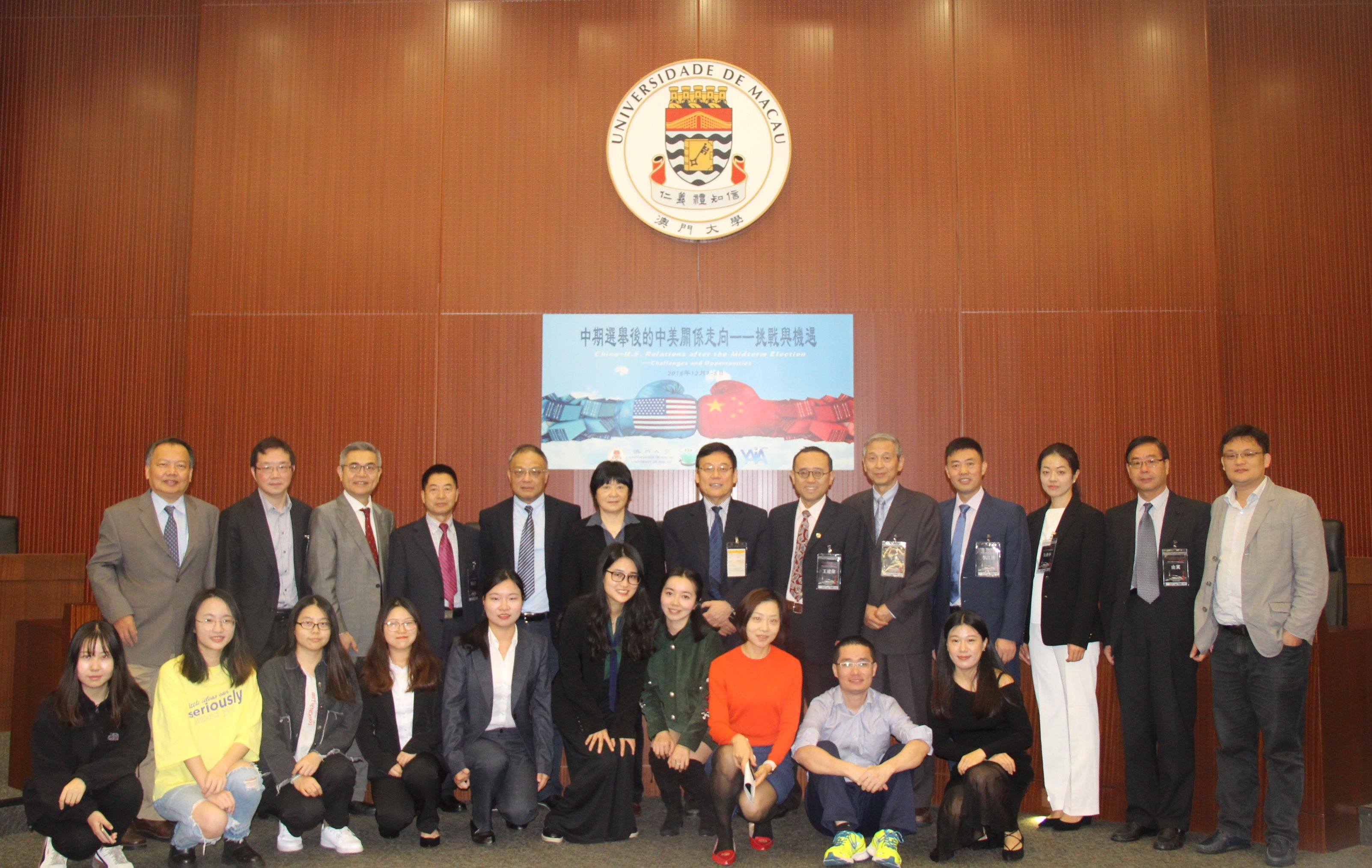 UM holds a seminar on China-United States relations