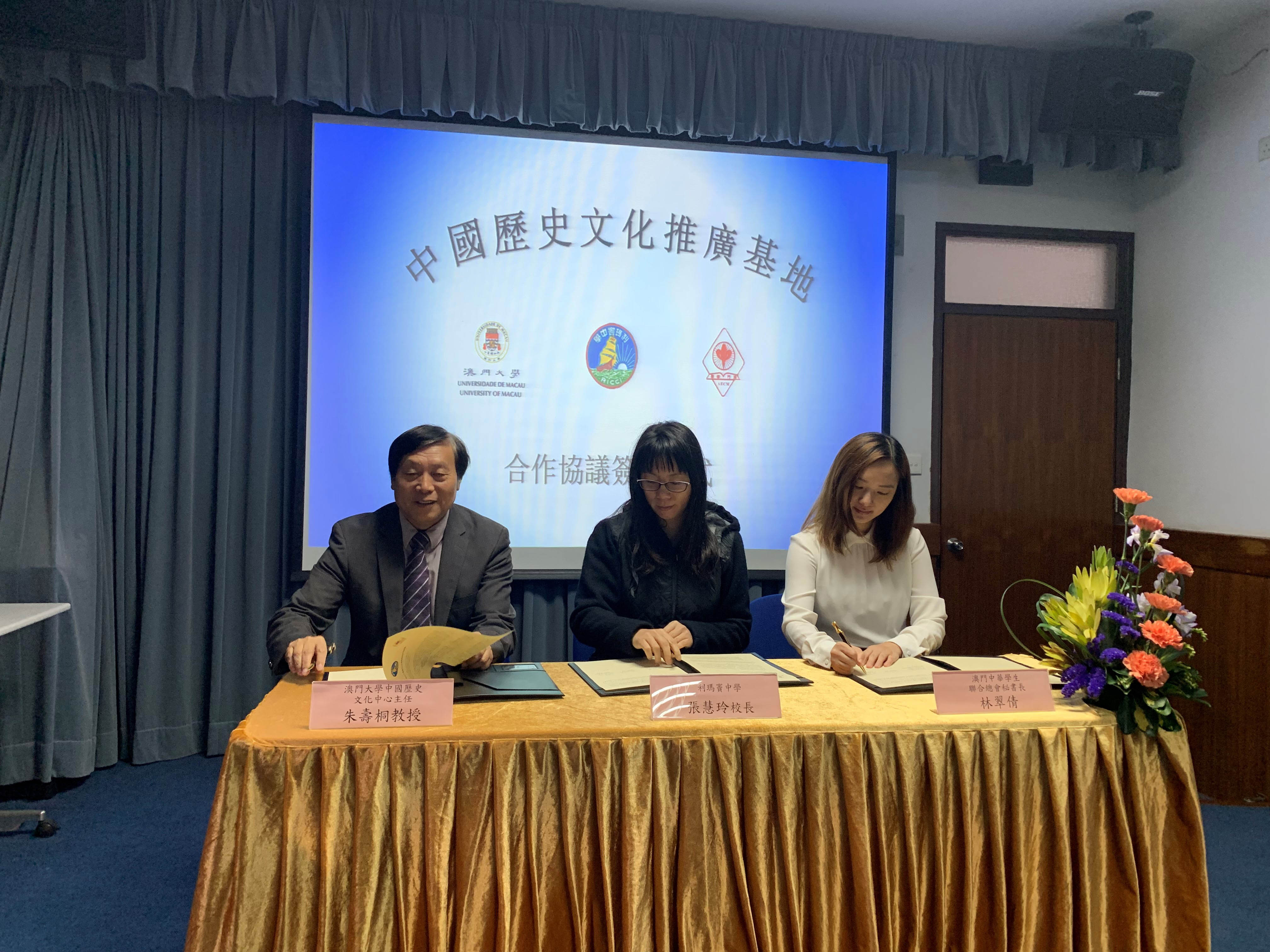 The three parties sign a collaboration agreement on the promotion of Chinese history and culture