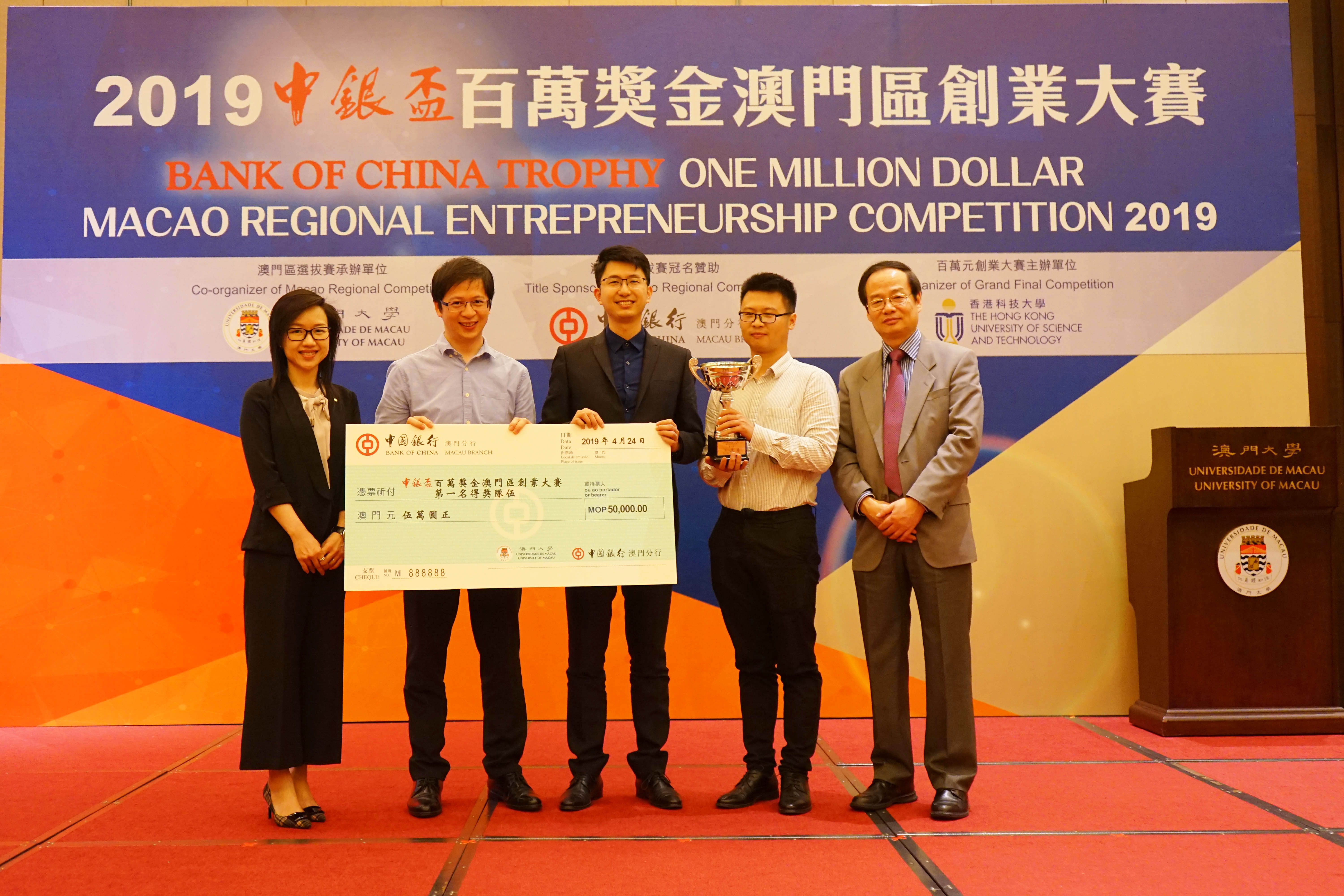 Vice Rector Ge Wei (1st from right) and Integrated Marketing Director of BOC Personal Banking and Channel Management Department Lok Choi Chan (1st from left) present the 1st prize