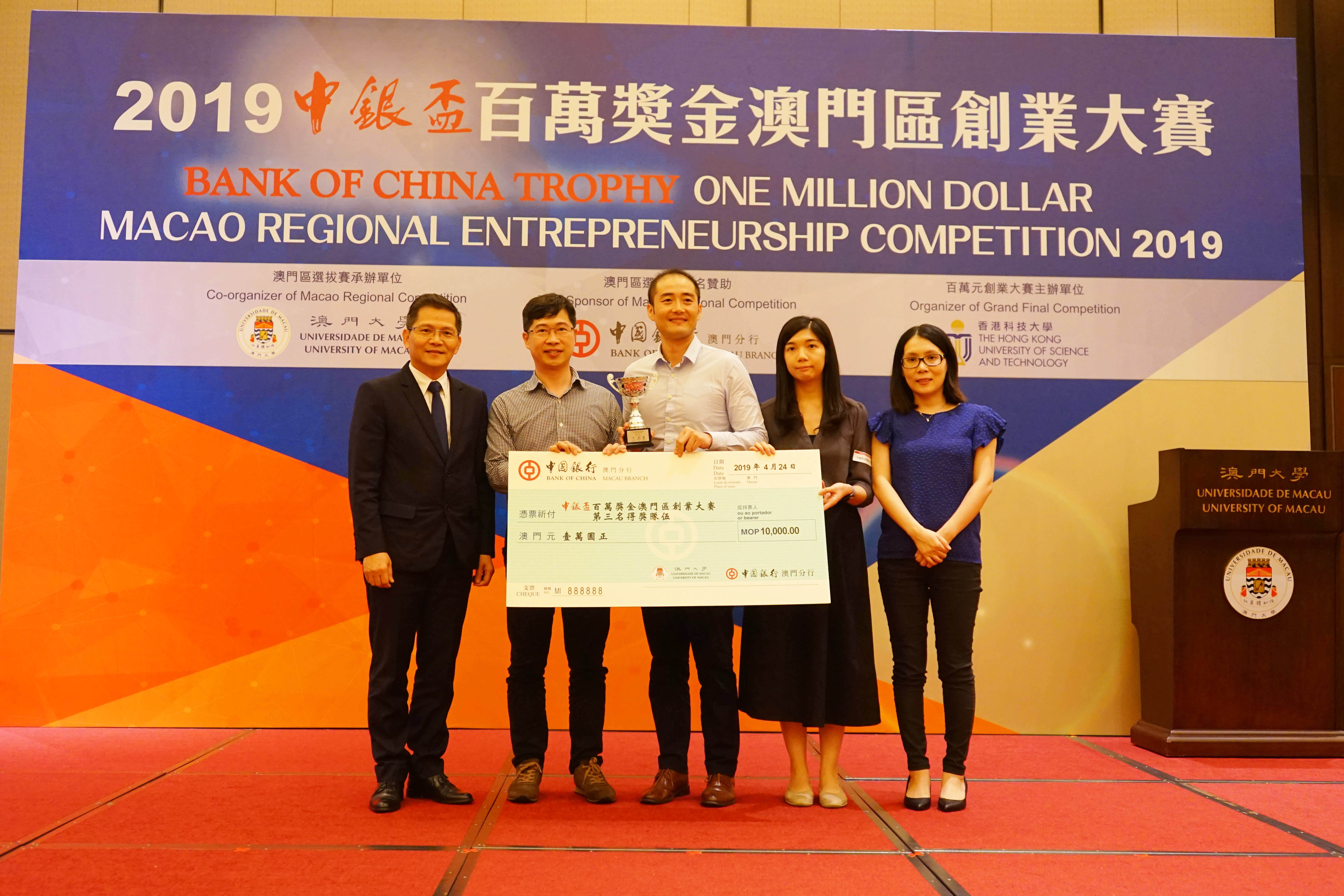 FDCT Administrative Committee member Cheang Kun Wai (1st from left) and Hoi Tong Mui from the Higher Education Bureau (1st from right) present the third prize