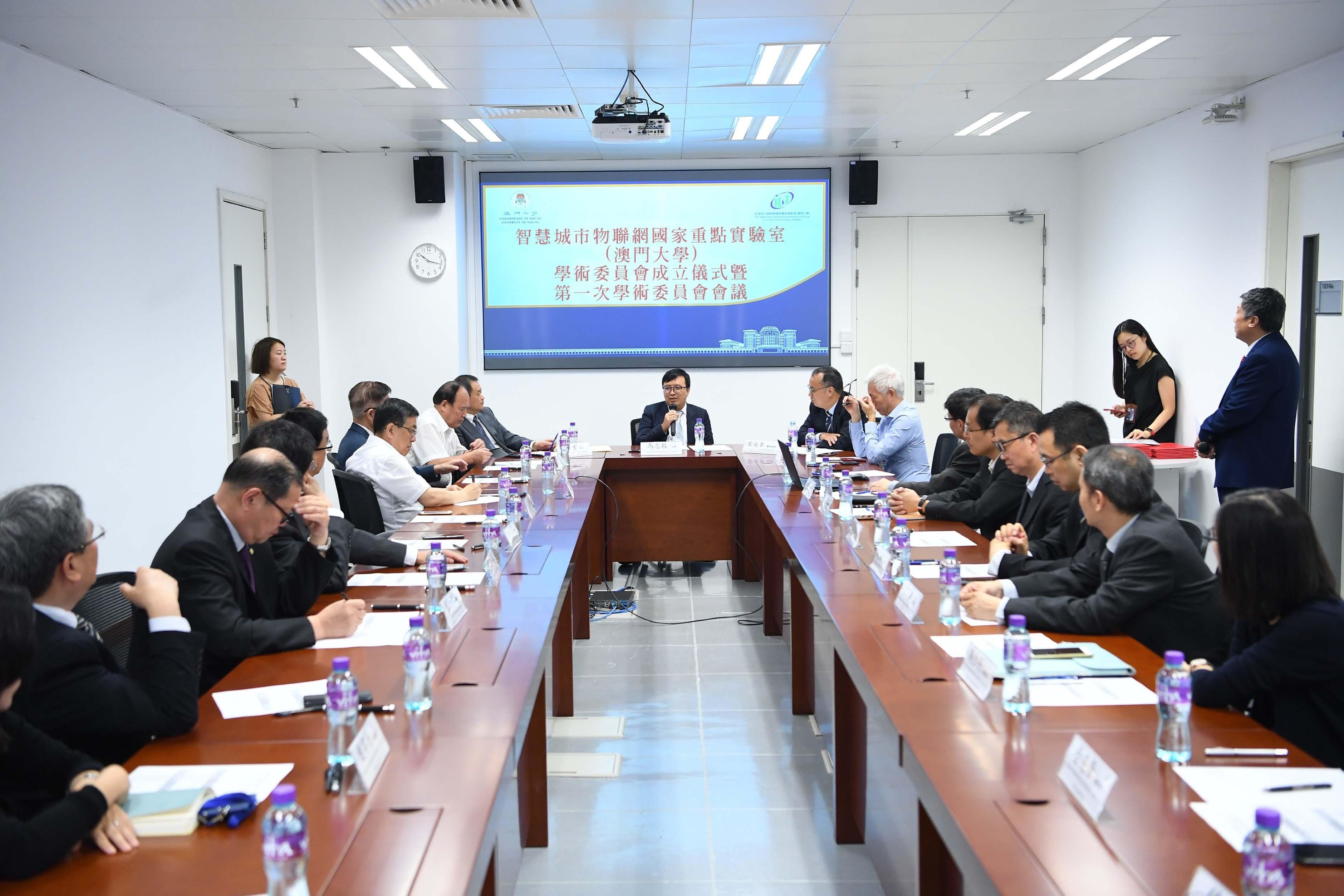 首次學術委員會會議召開