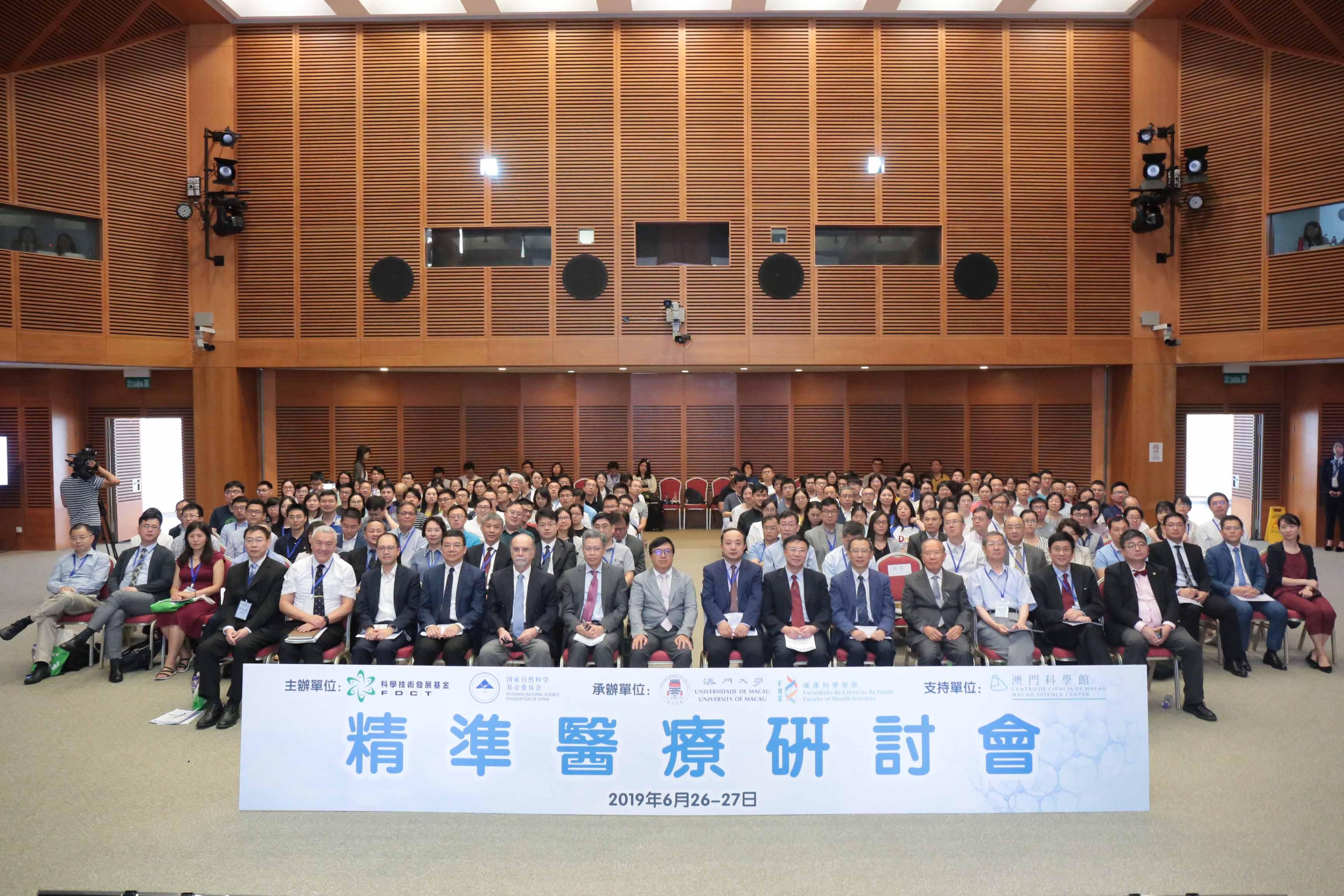 The Precision Medicine Symposium