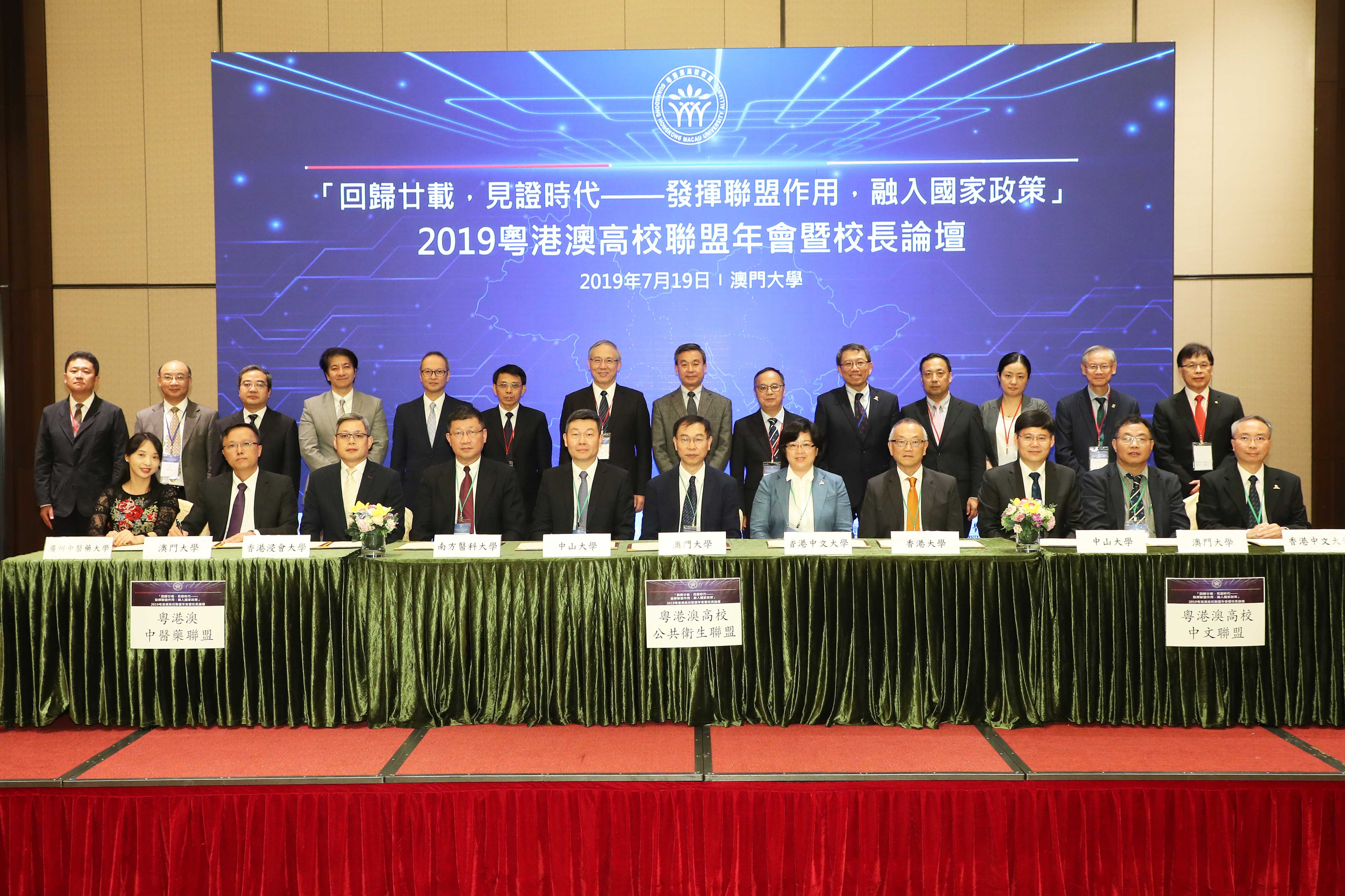 The Guangdong-Hong Kong-Macao University Alliance Annual Meeting and Presidents' Forum 2019 was held at UM