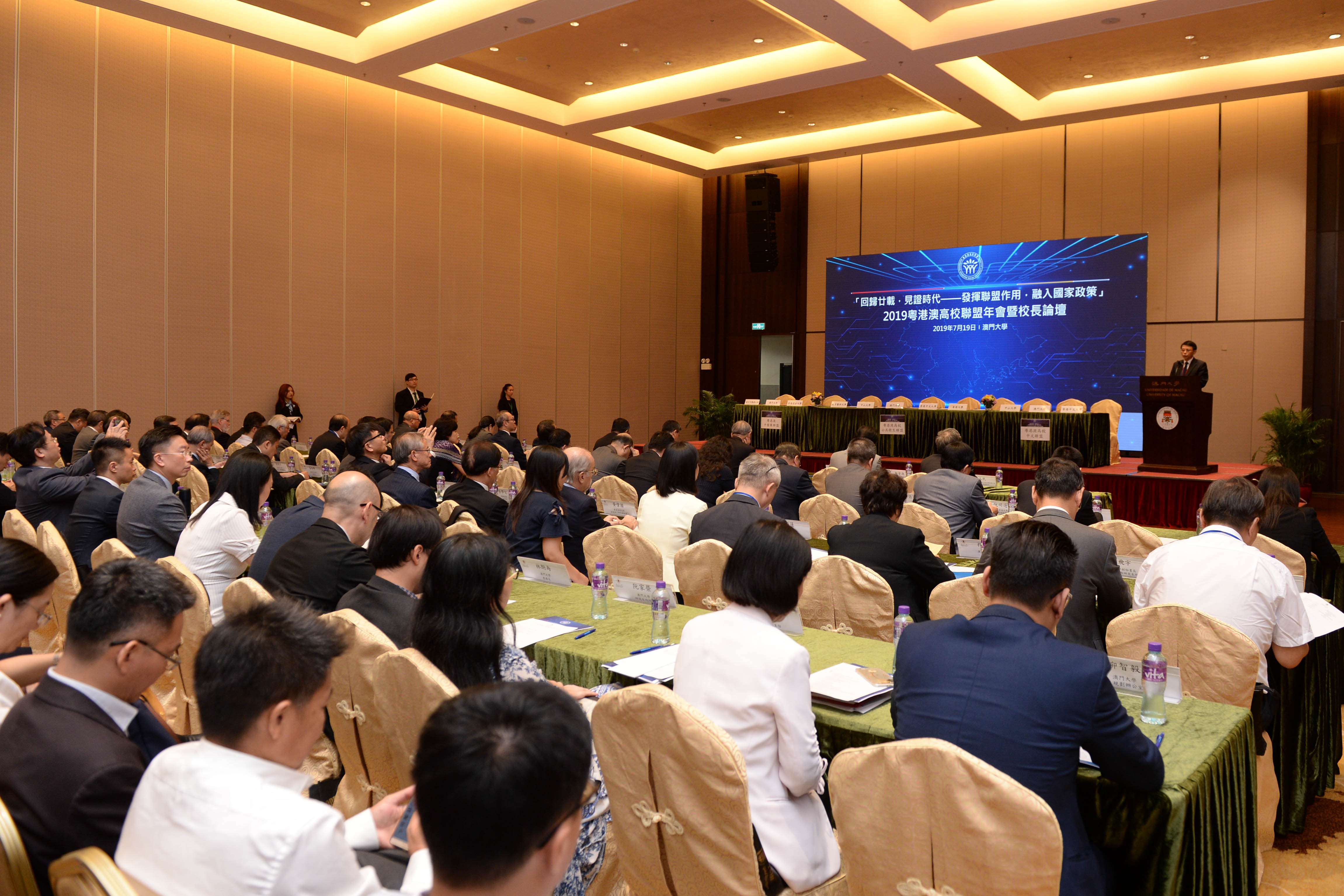 University presidents, experts and scholars participate in the forum