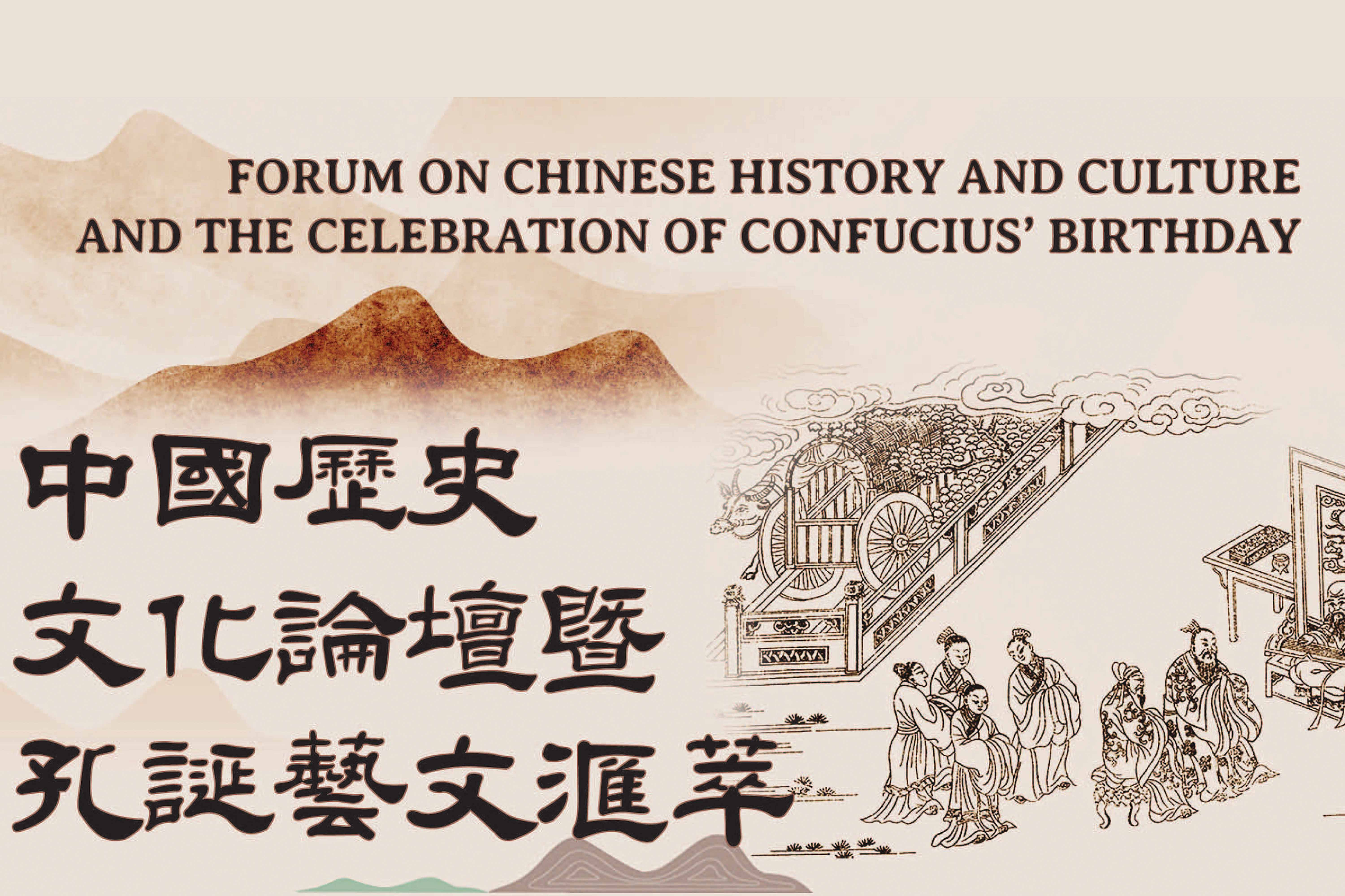 UM will hold the Forum on Chinese History and Culture and the Celebration of Confucius' Birthday next Thursday