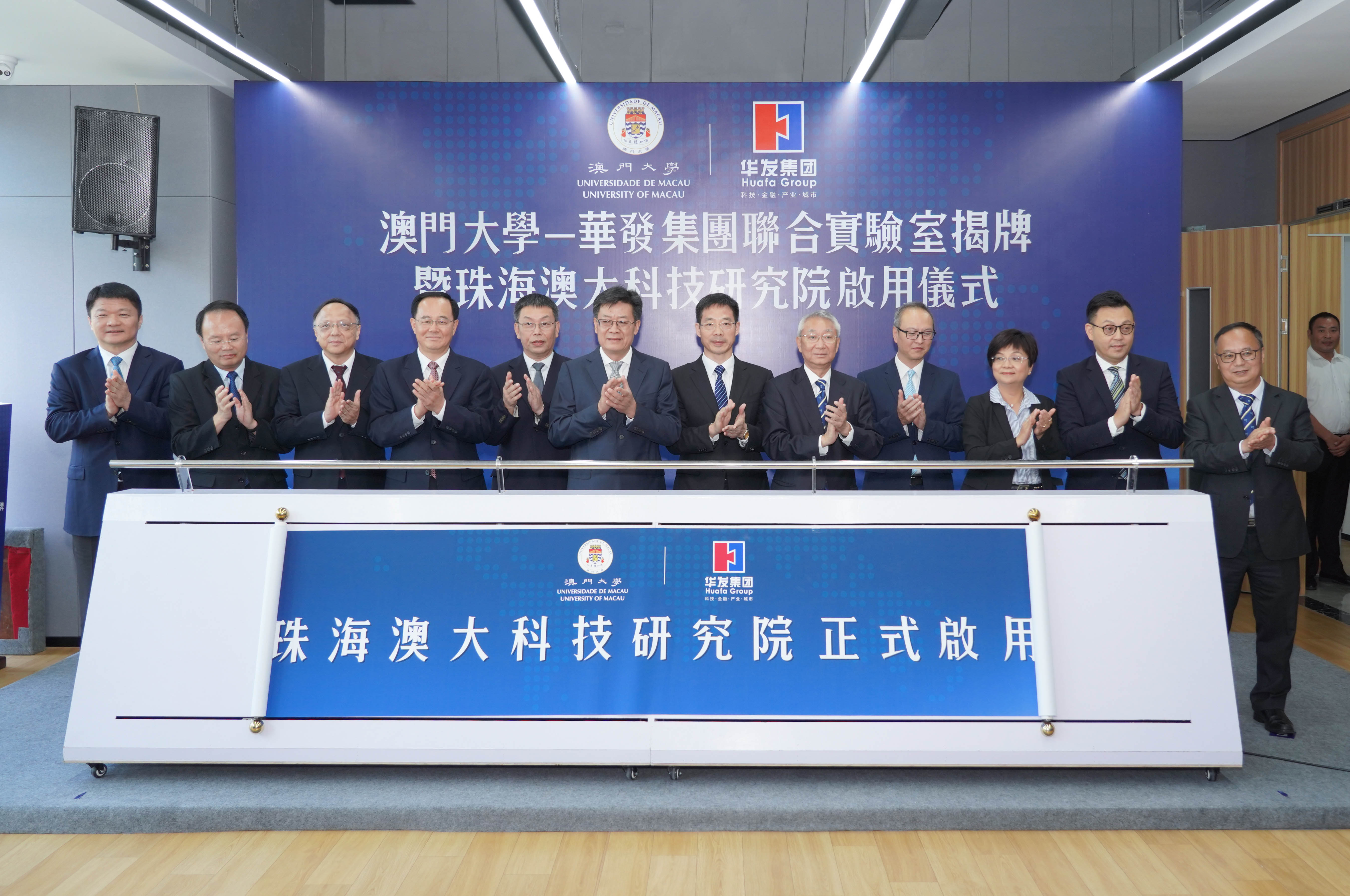 The inauguration ceremony for the UM-Huafa Group Joint Laboratory and Zhuhai UM Science & Technology Research Institute