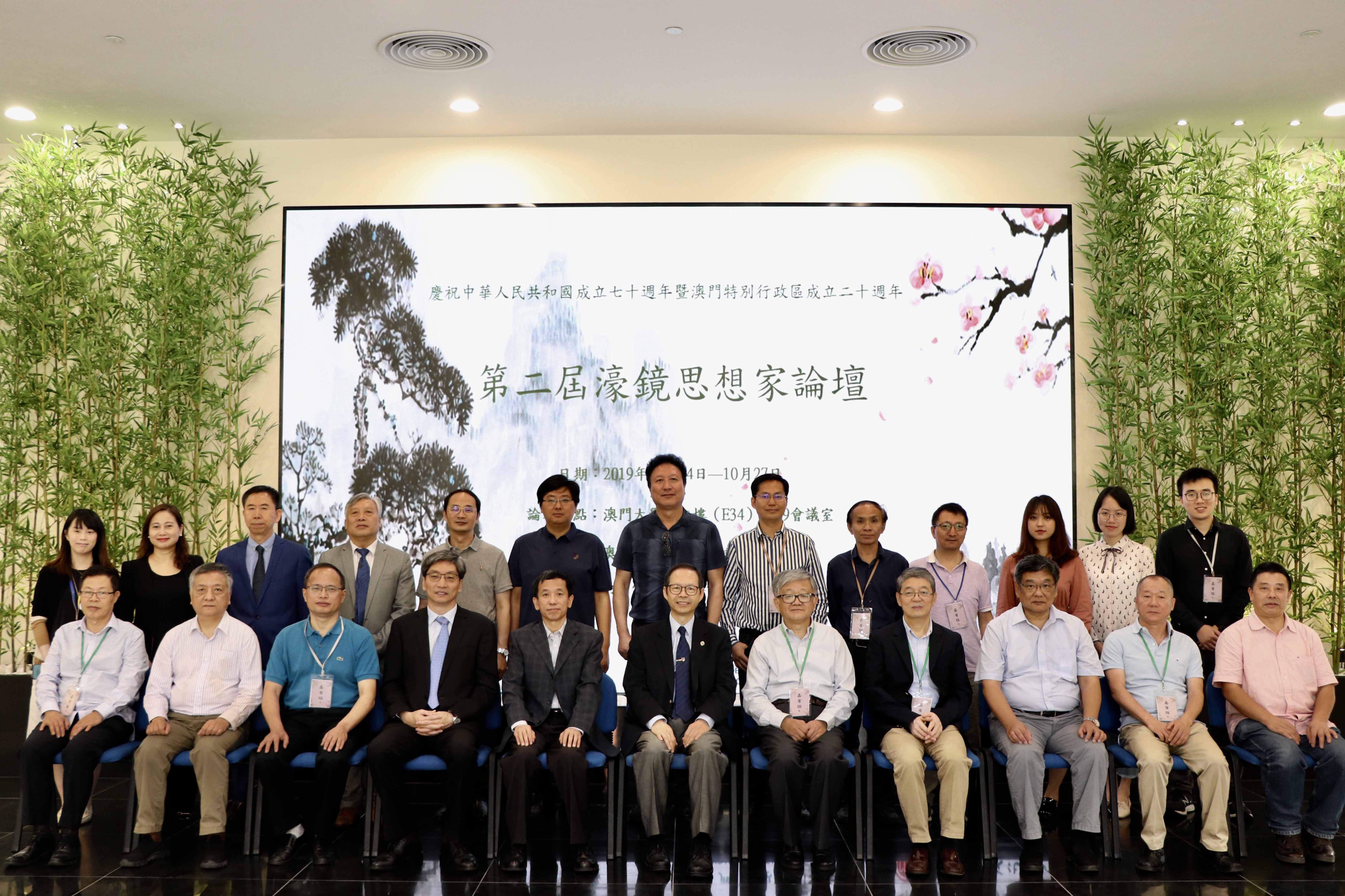 UM holds a forum of thinkers in Macao