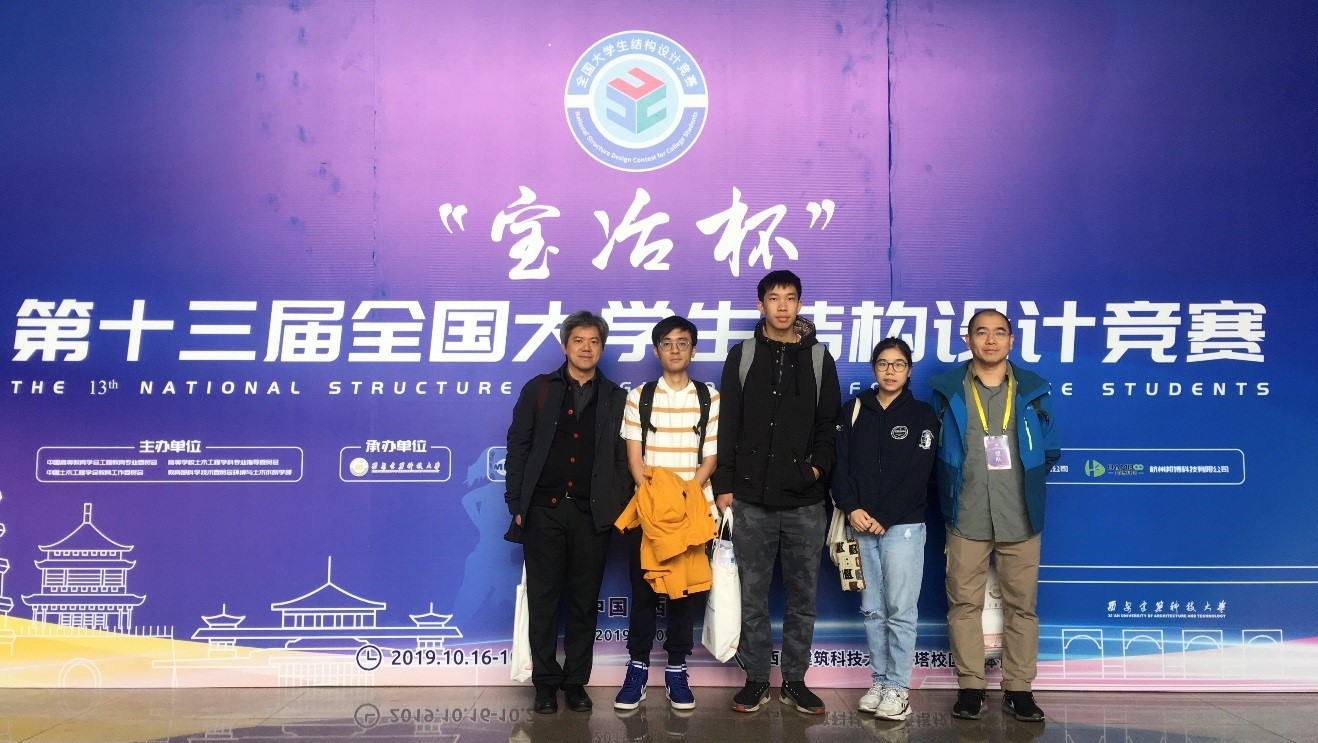 UM students take part in national structure design contest