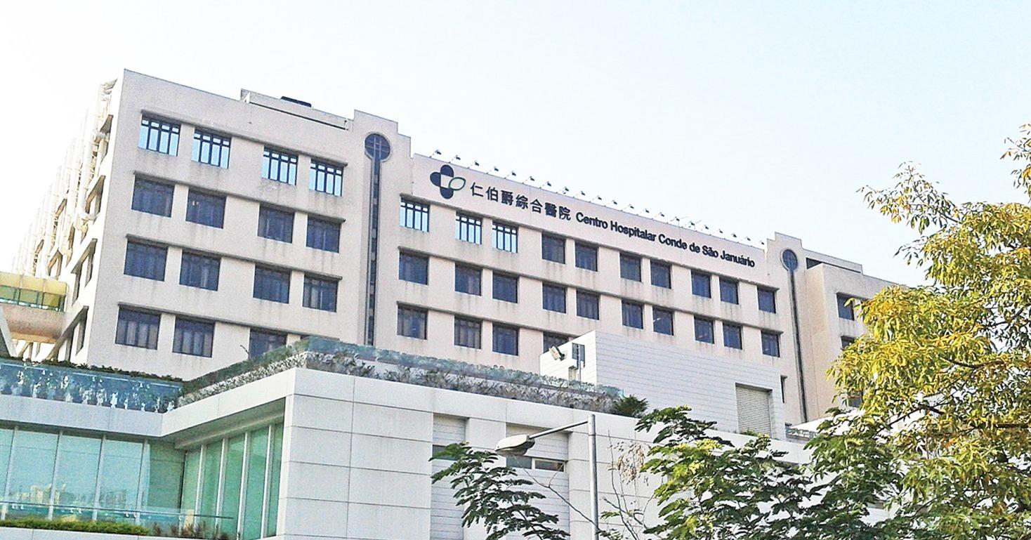 Conde de São Januário Hospital Centre in Macao