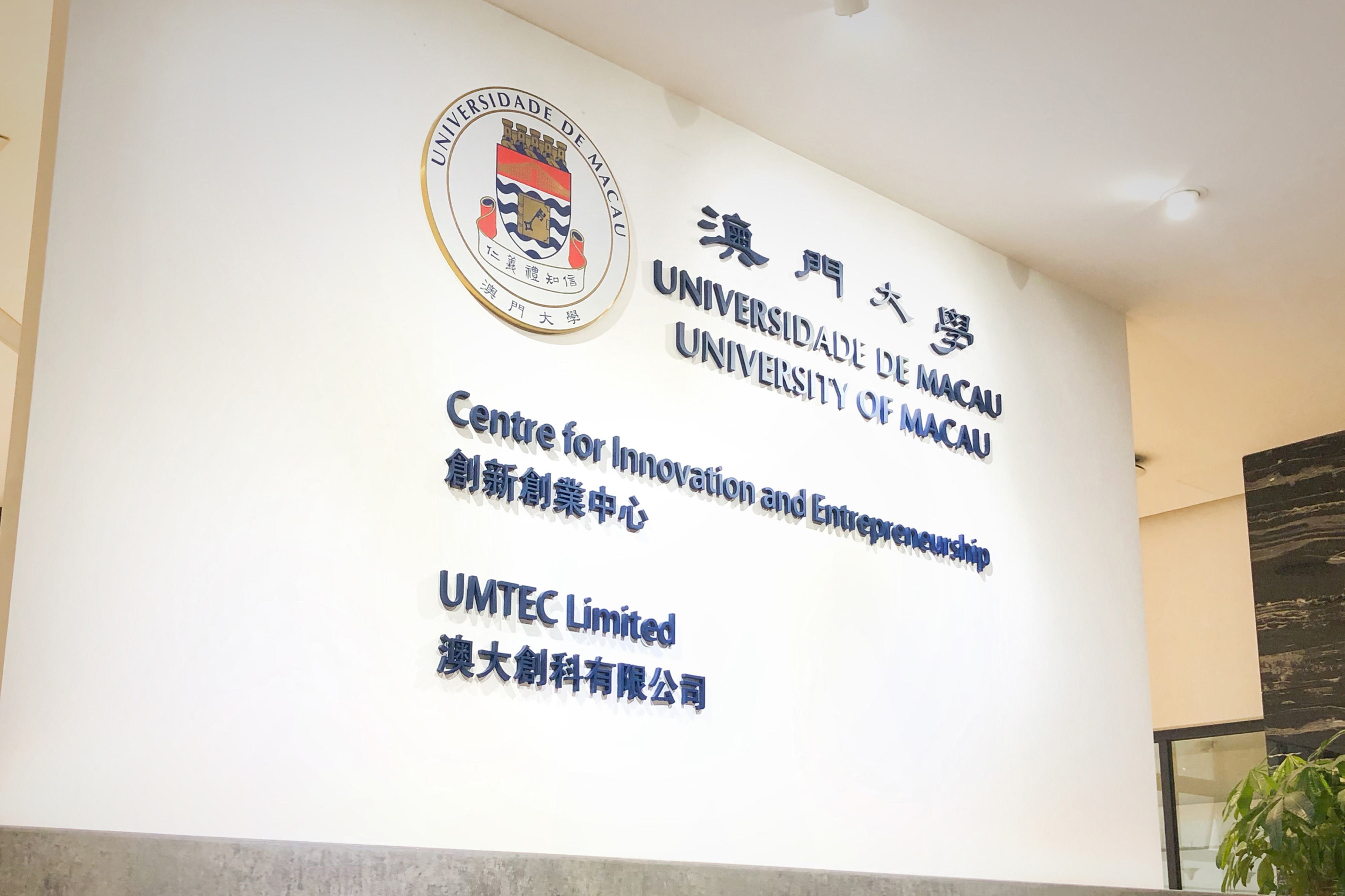 UM's Centre for Innovation and Entrepreneurship (CIE) has received approval to serve as national co-working space