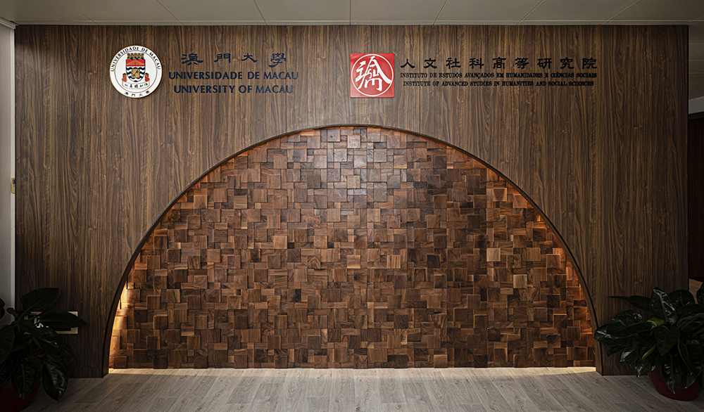 The Institute of Advanced Studies in Humanities and Social Sciences (IAS) of the University of Macau
