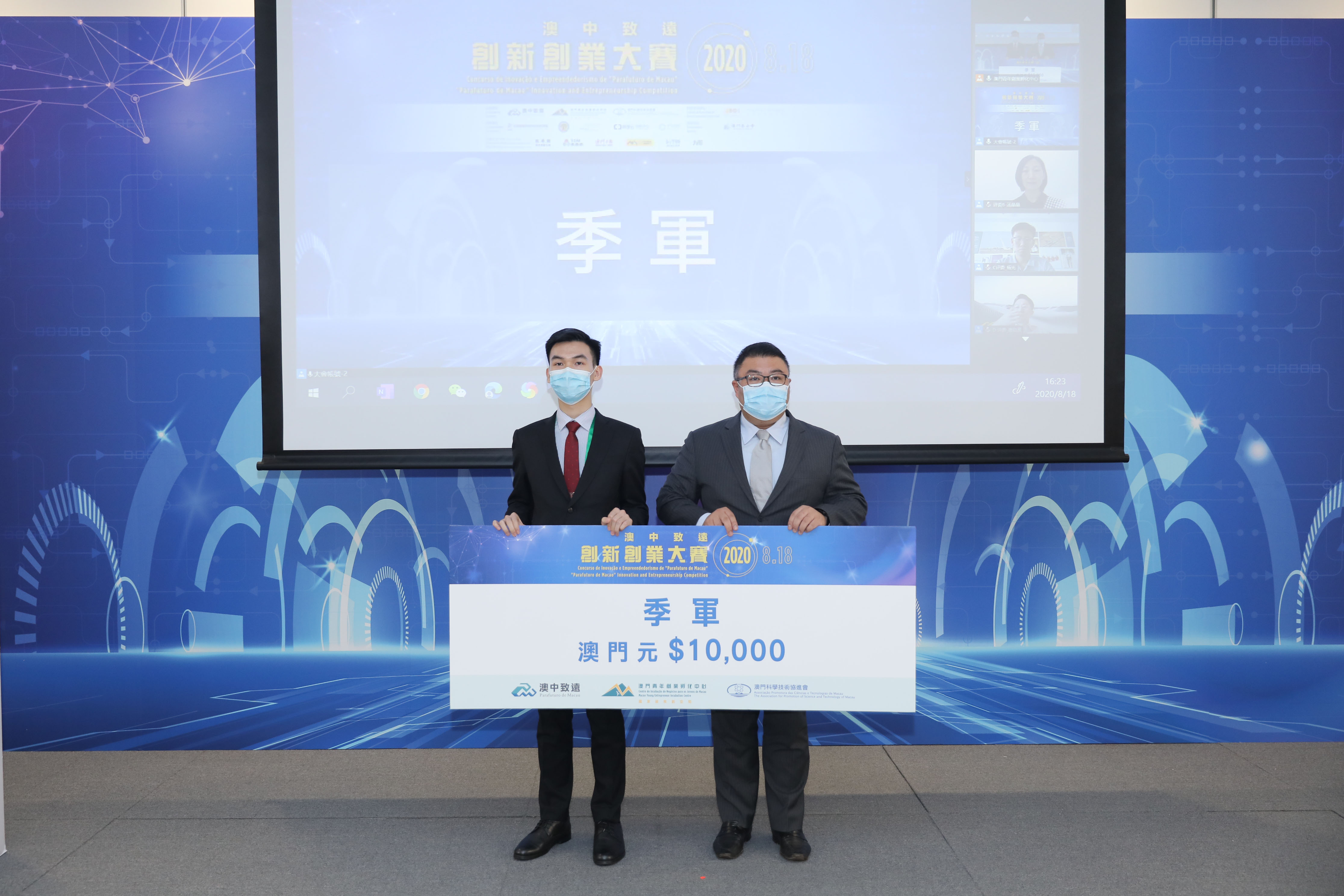 The UM team, Zidian Technology Co, Ltd, is the second runner-up