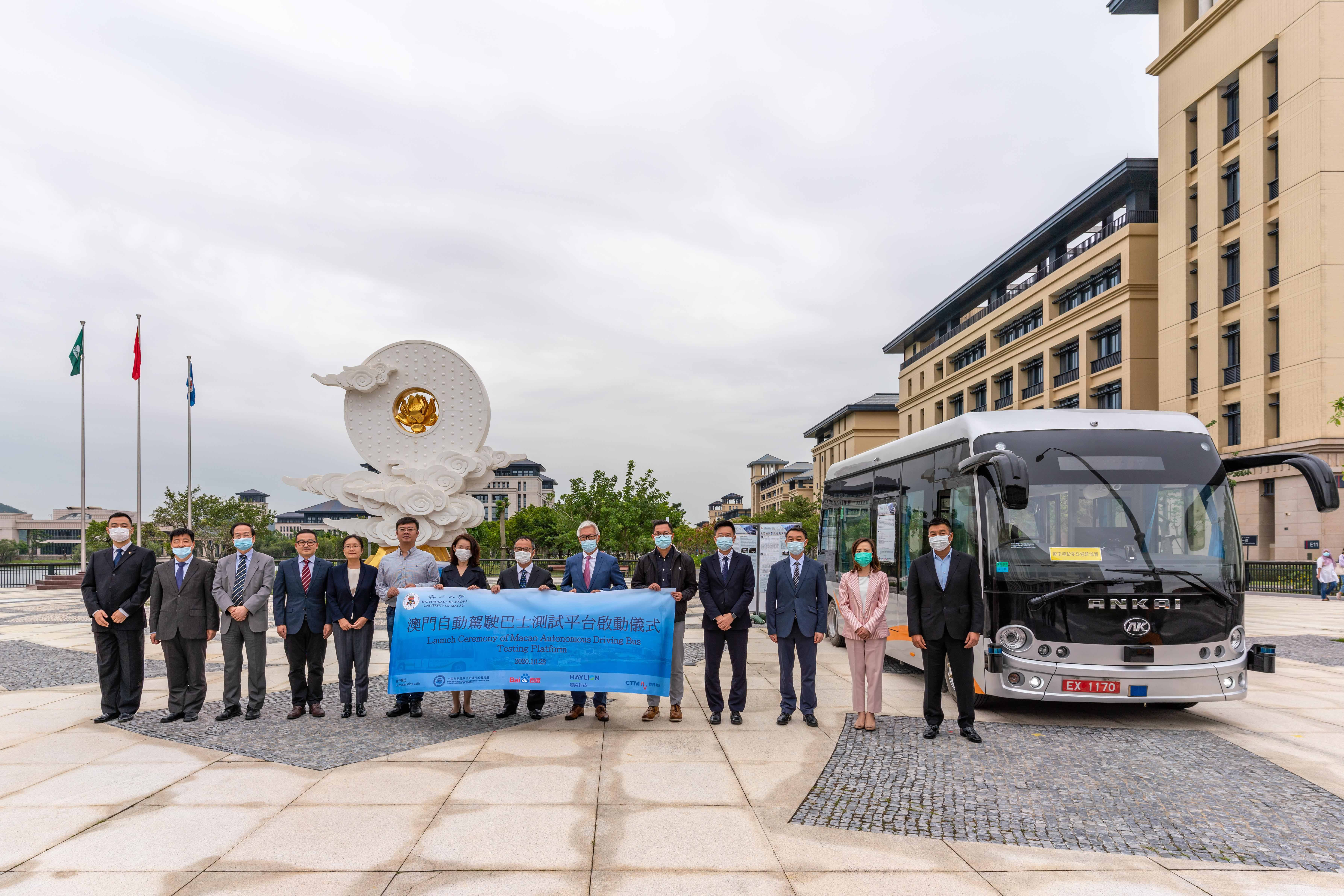 Macao's first Autonomous Driving Bus Testing Platform has been launched at UM